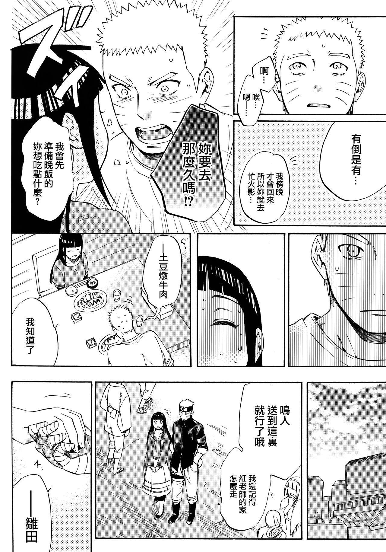 Yome Ga ○○ Ni Narimashite 41
