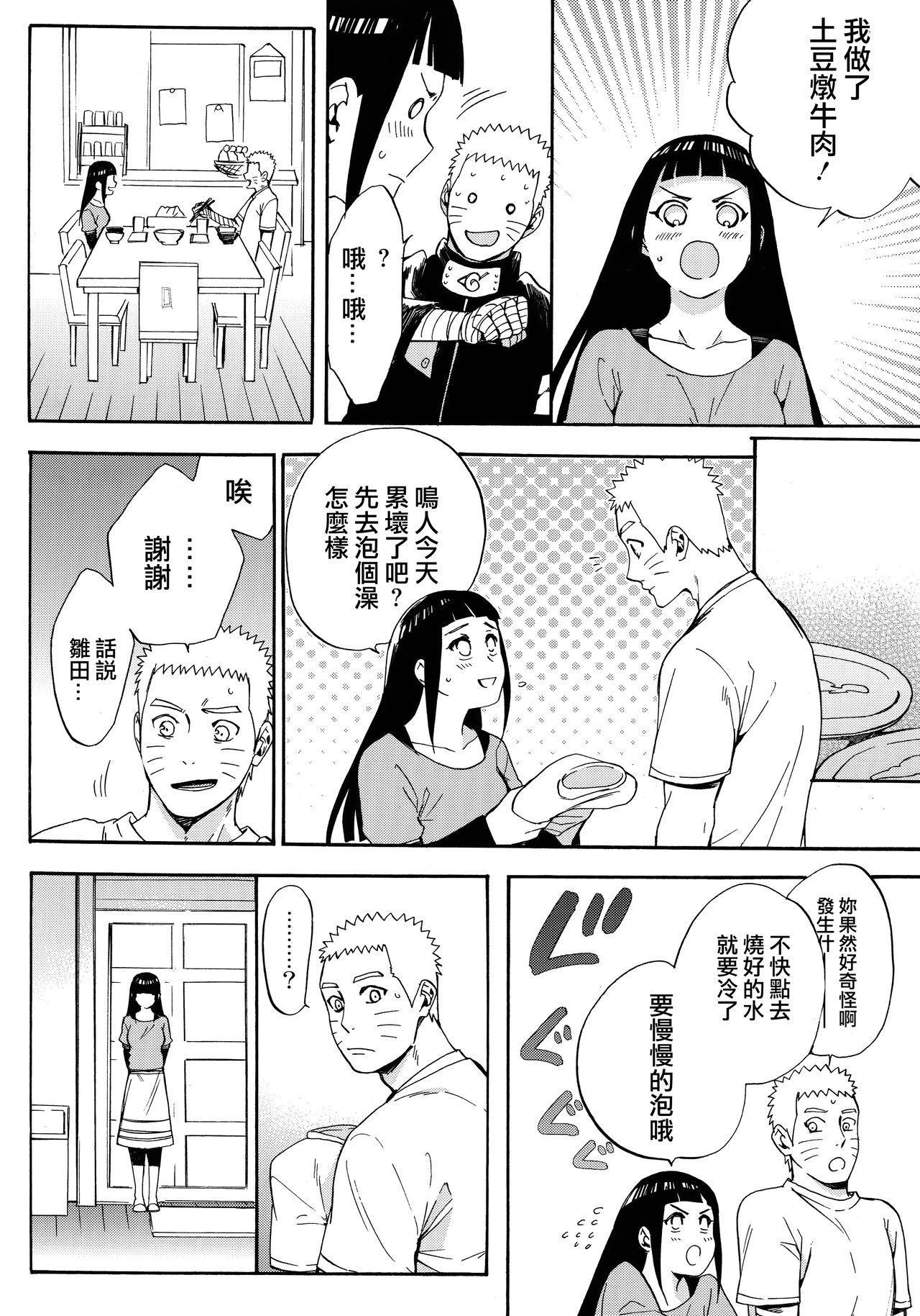 Yome Ga ○○ Ni Narimashite 43