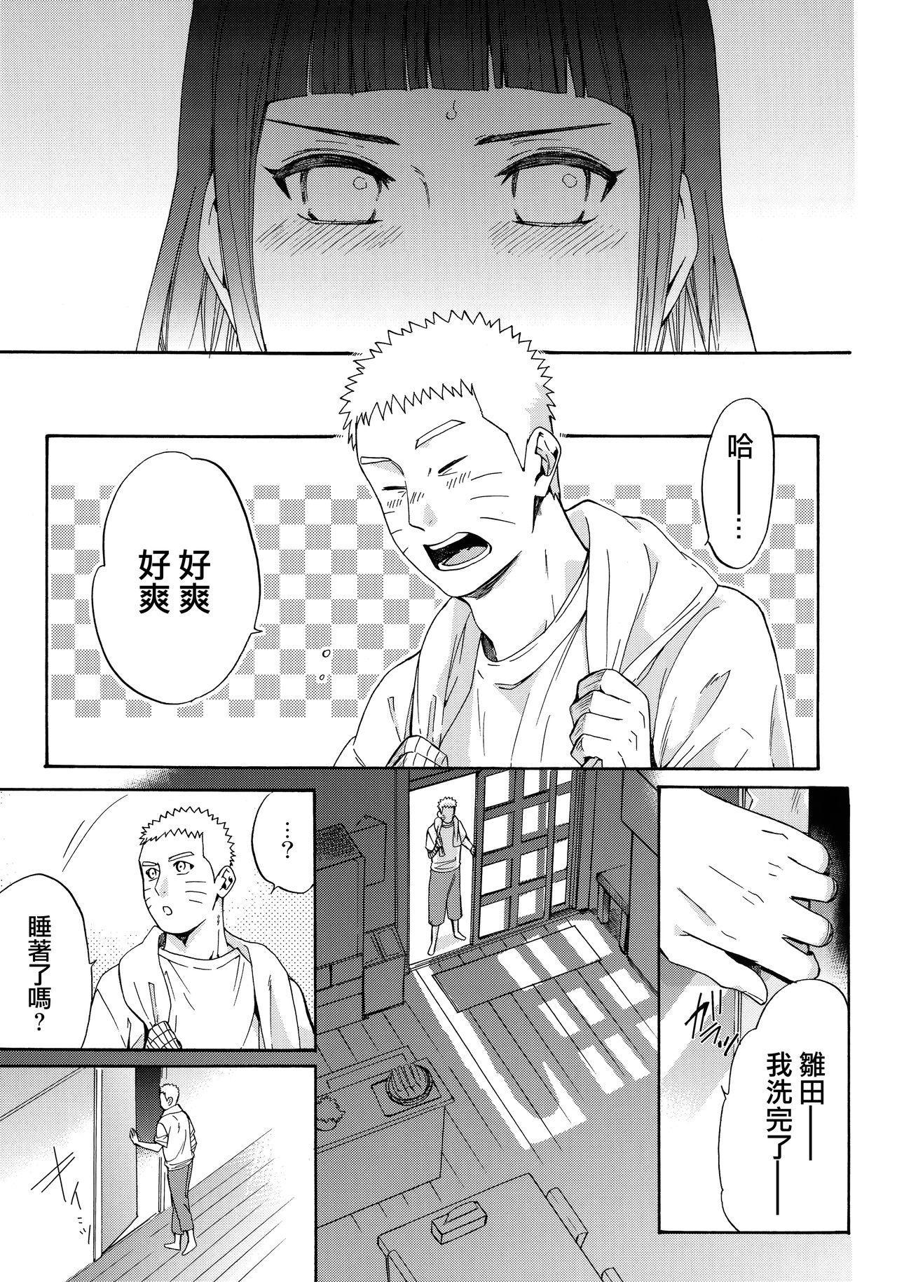 Yome Ga ○○ Ni Narimashite 44