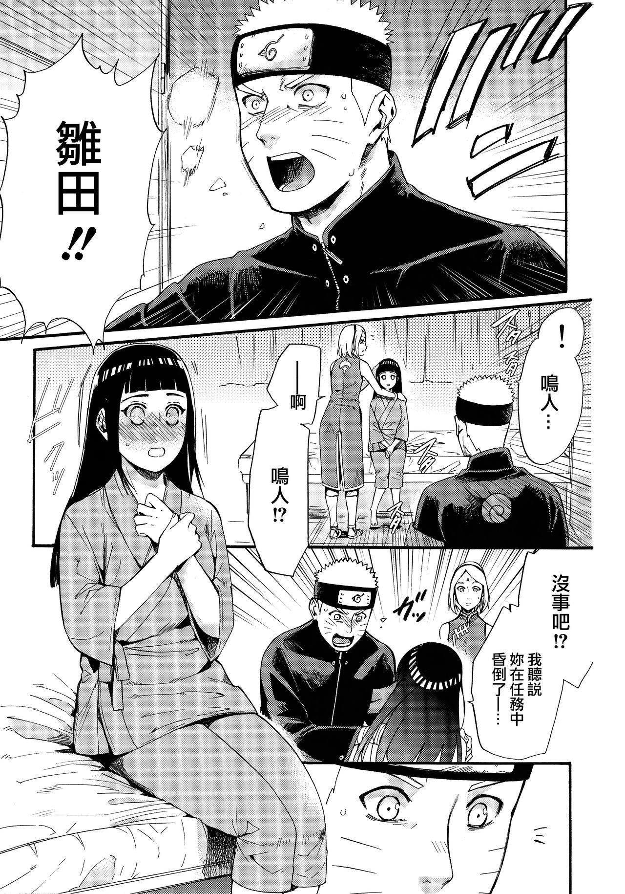 Yome Ga ○○ Ni Narimashite 4