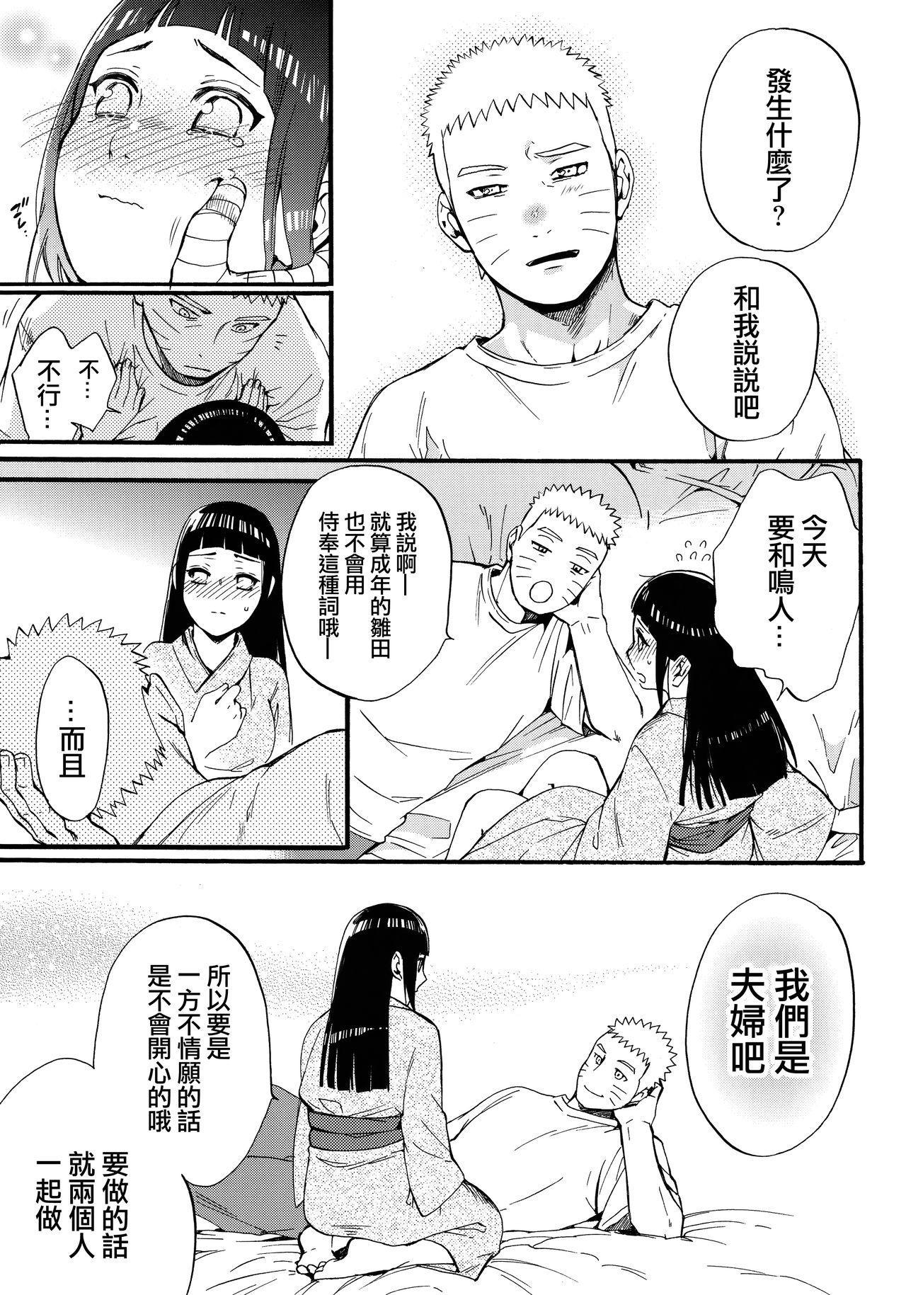 Yome Ga ○○ Ni Narimashite 50