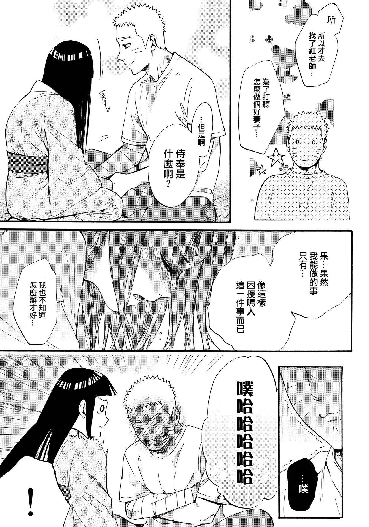 Yome Ga ○○ Ni Narimashite 52