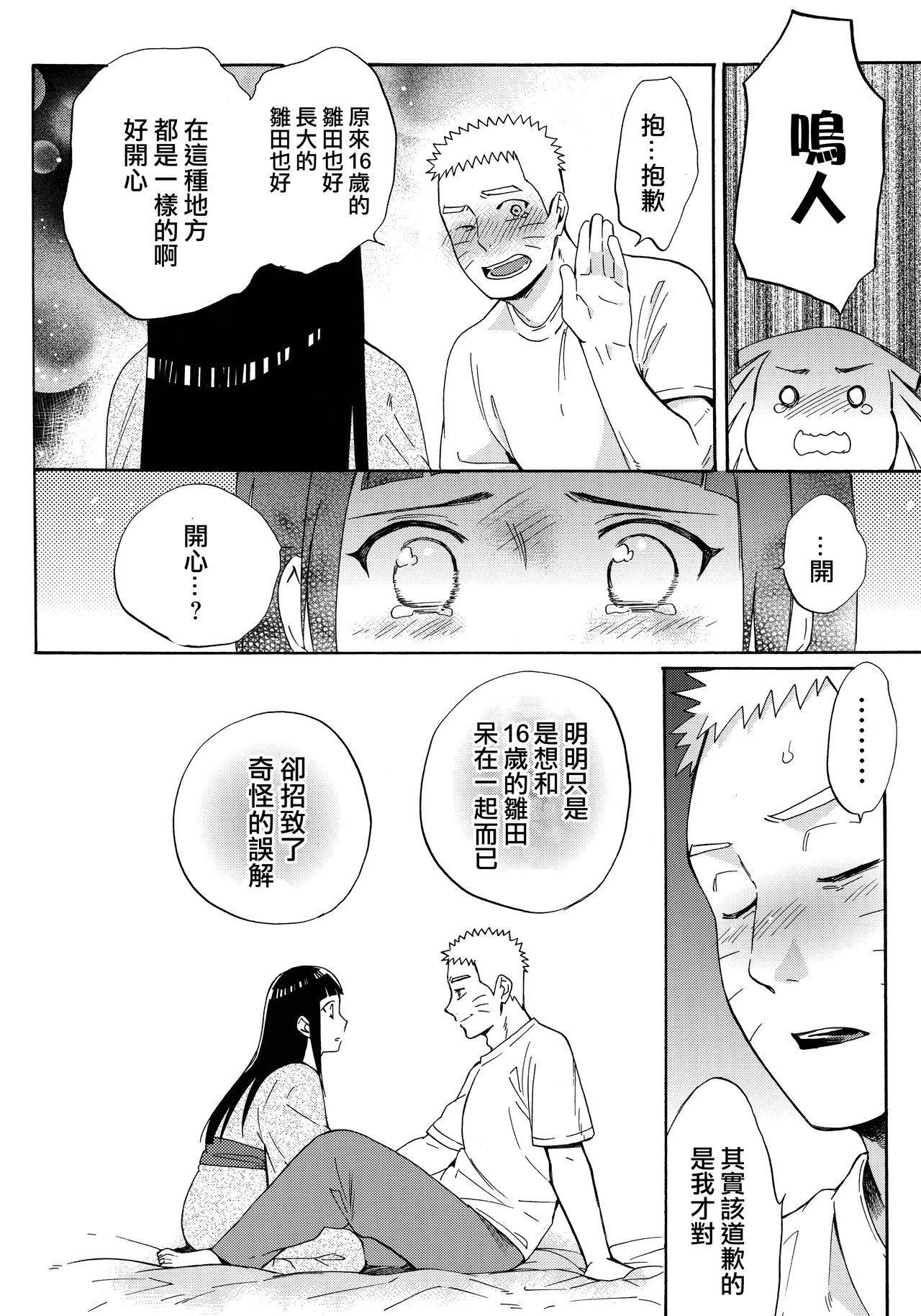 Yome Ga ○○ Ni Narimashite 53