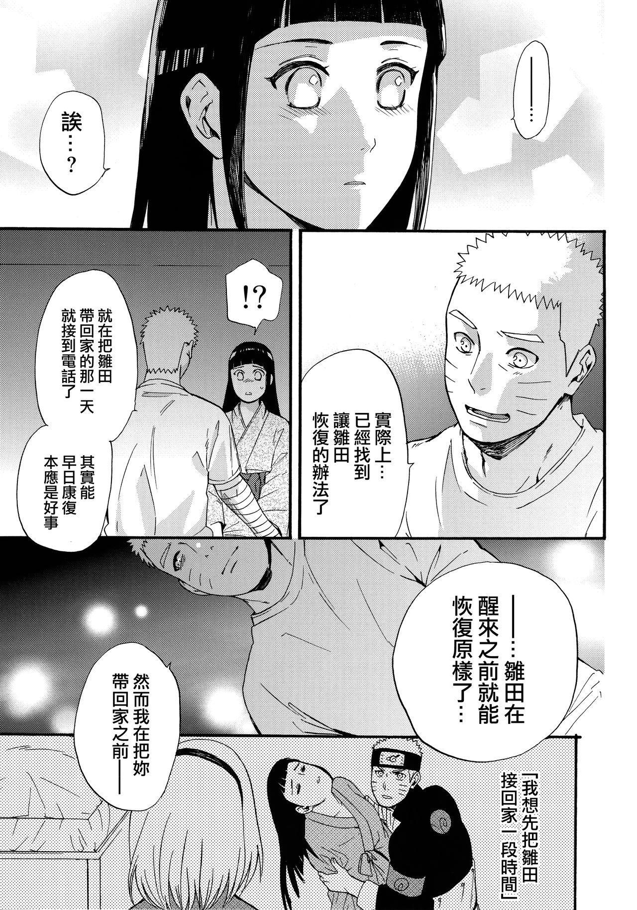 Yome Ga ○○ Ni Narimashite 54