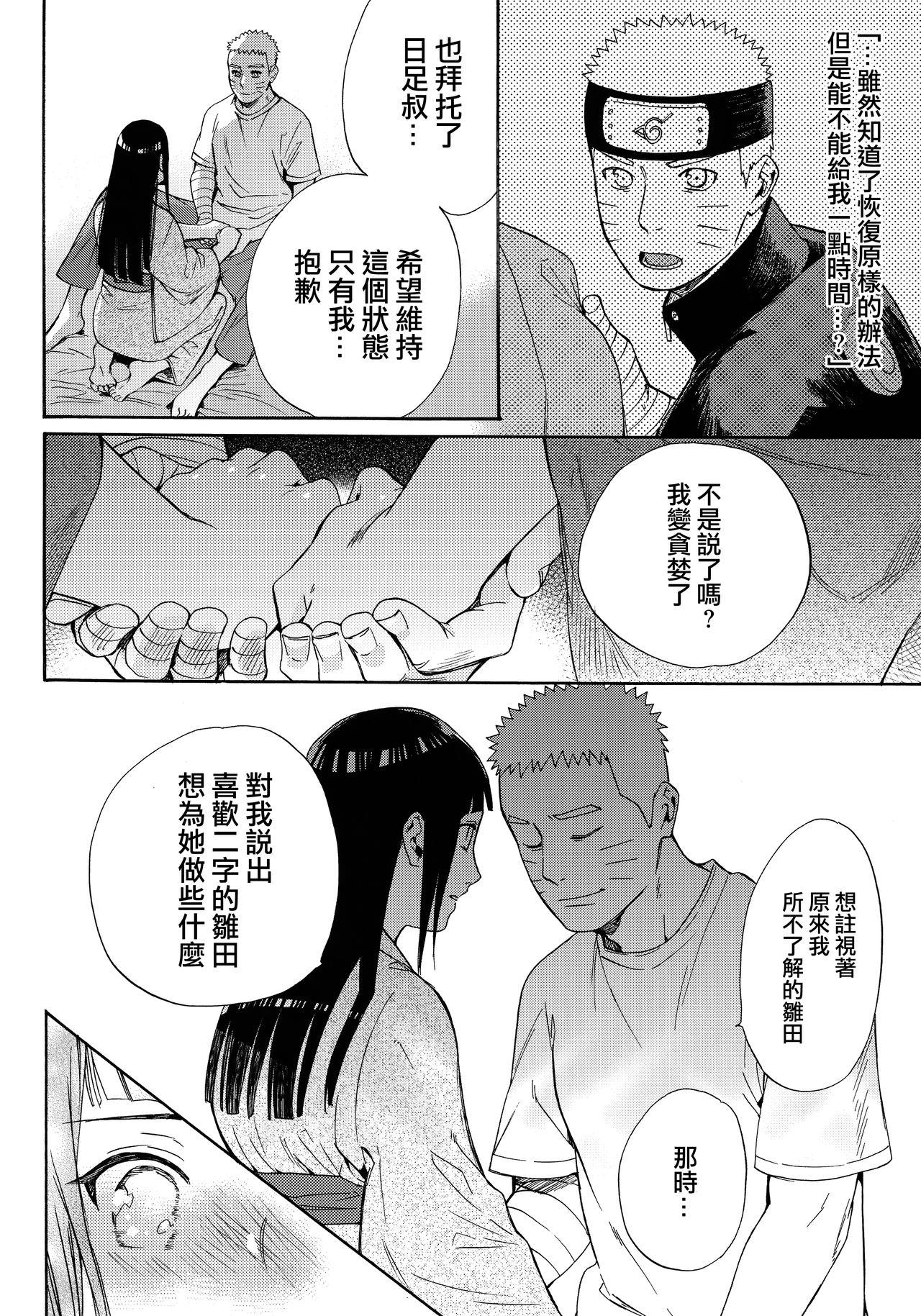 Yome Ga ○○ Ni Narimashite 55