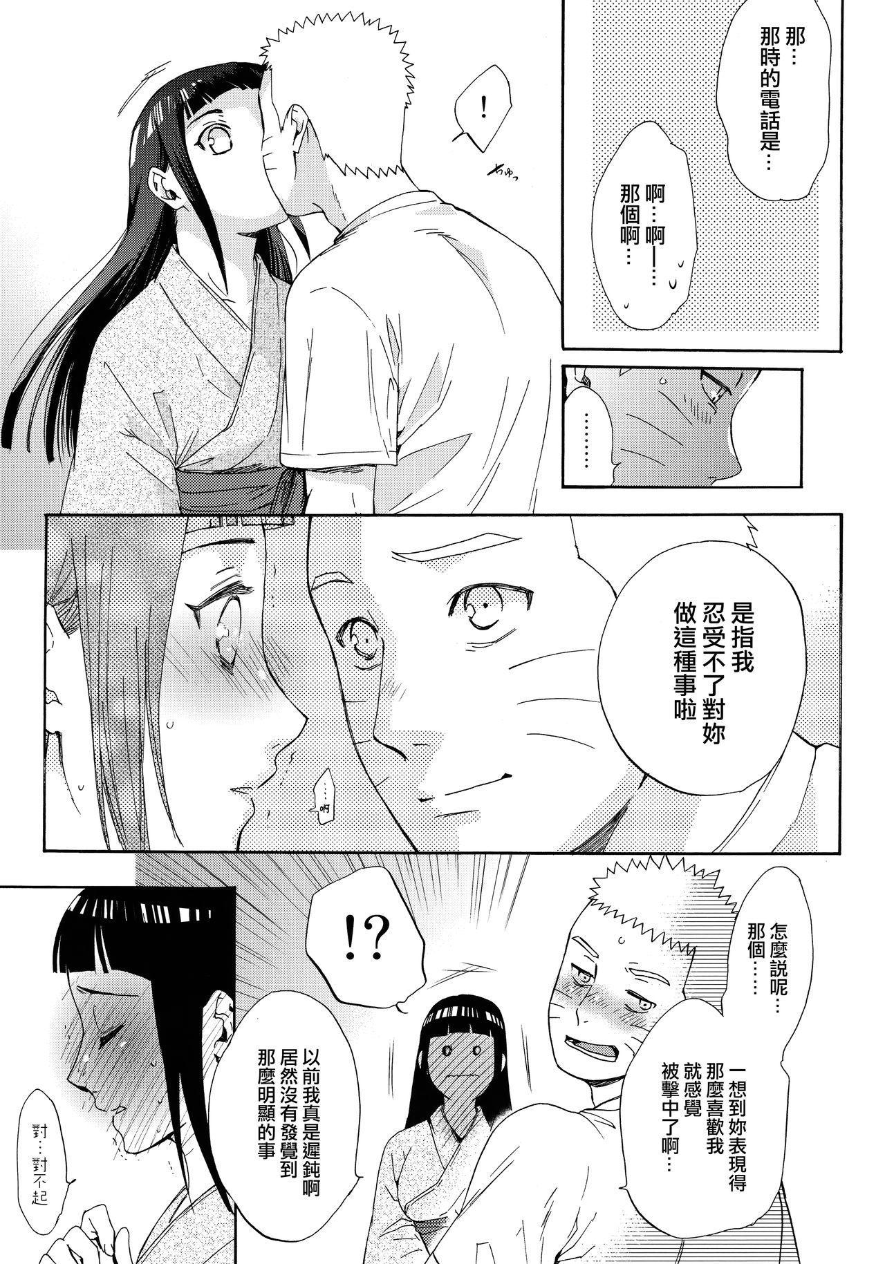 Yome Ga ○○ Ni Narimashite 56