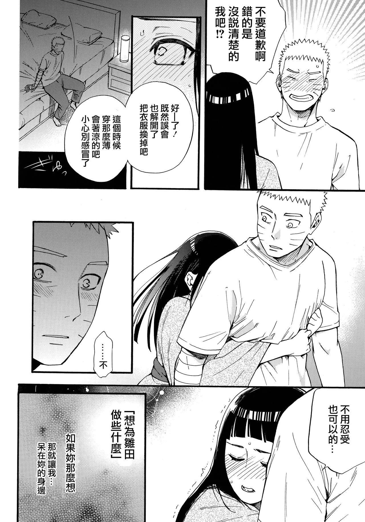 Yome Ga ○○ Ni Narimashite 57