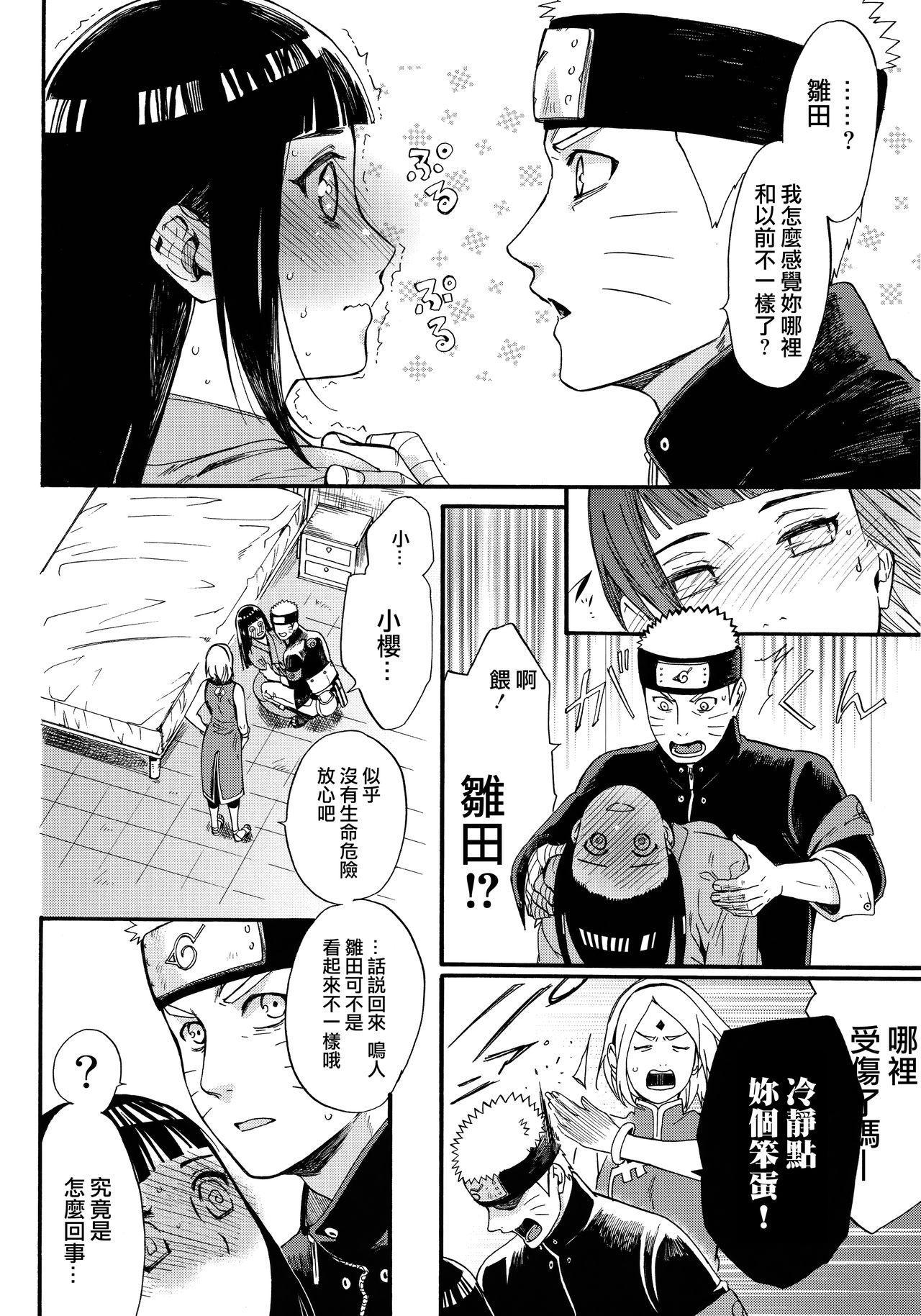 Yome Ga ○○ Ni Narimashite 5