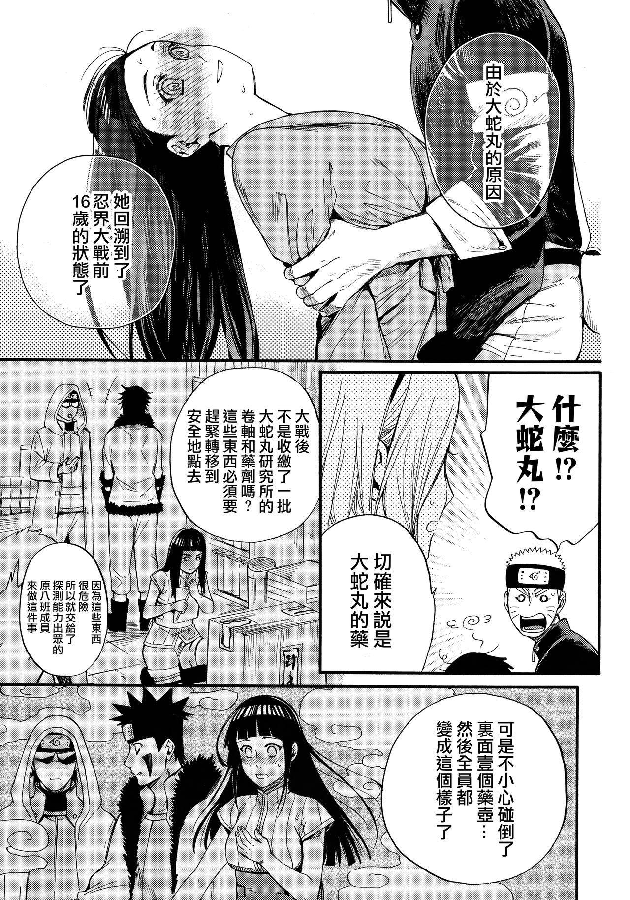 Yome Ga ○○ Ni Narimashite 6