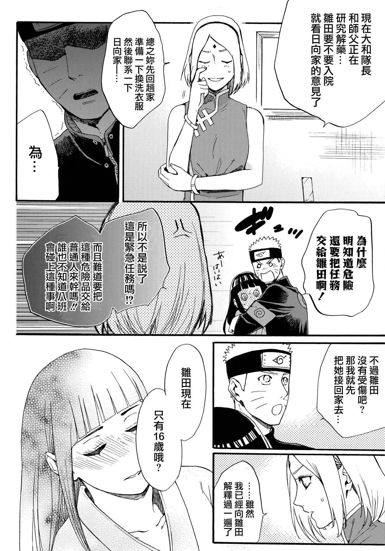Yome Ga ○○ Ni Narimashite 7