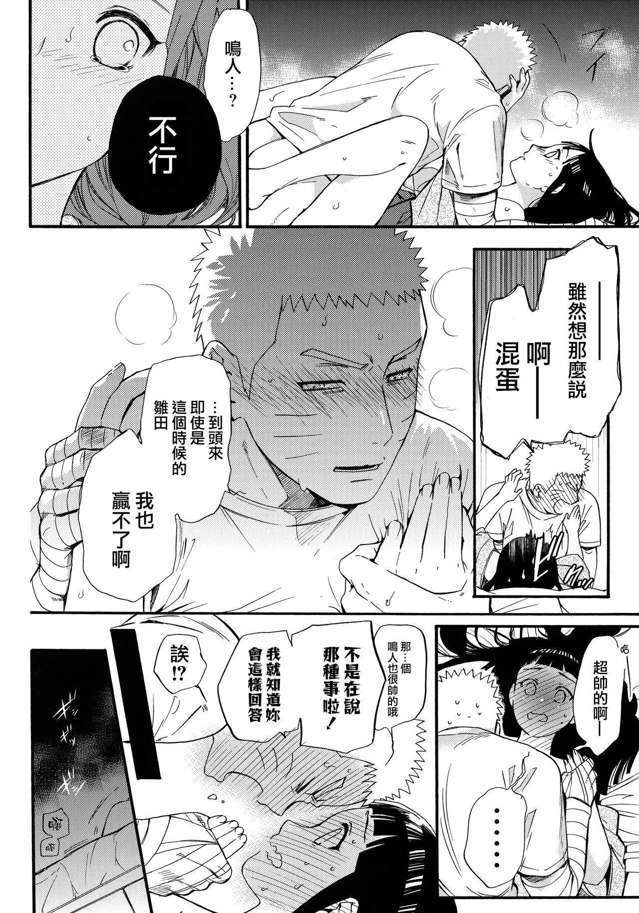 Yome Ga ○○ Ni Narimashite 83