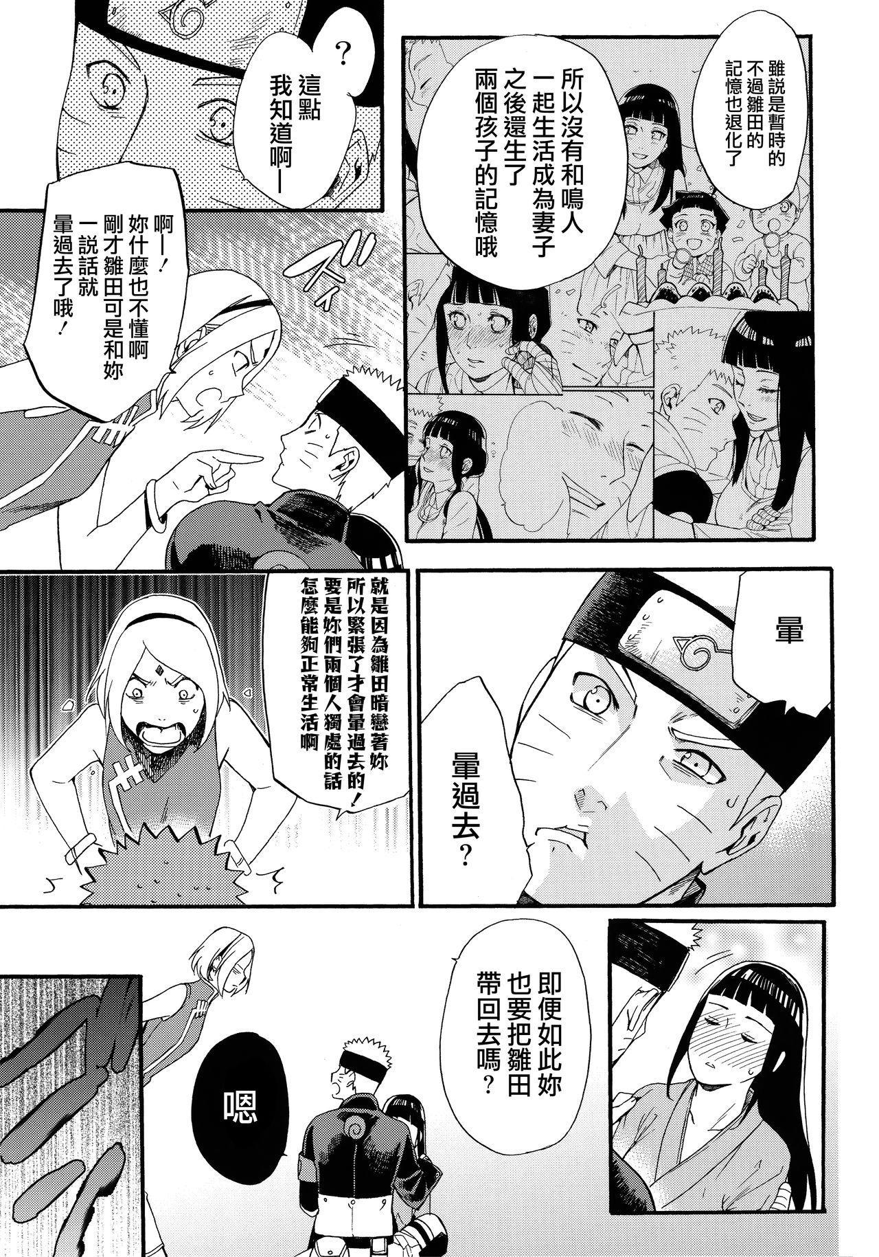 Yome Ga ○○ Ni Narimashite 8