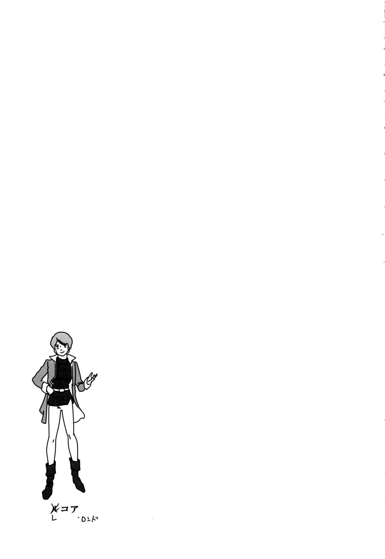 Shota Kui Ryuu to Chiisana Mahoutsukai 19