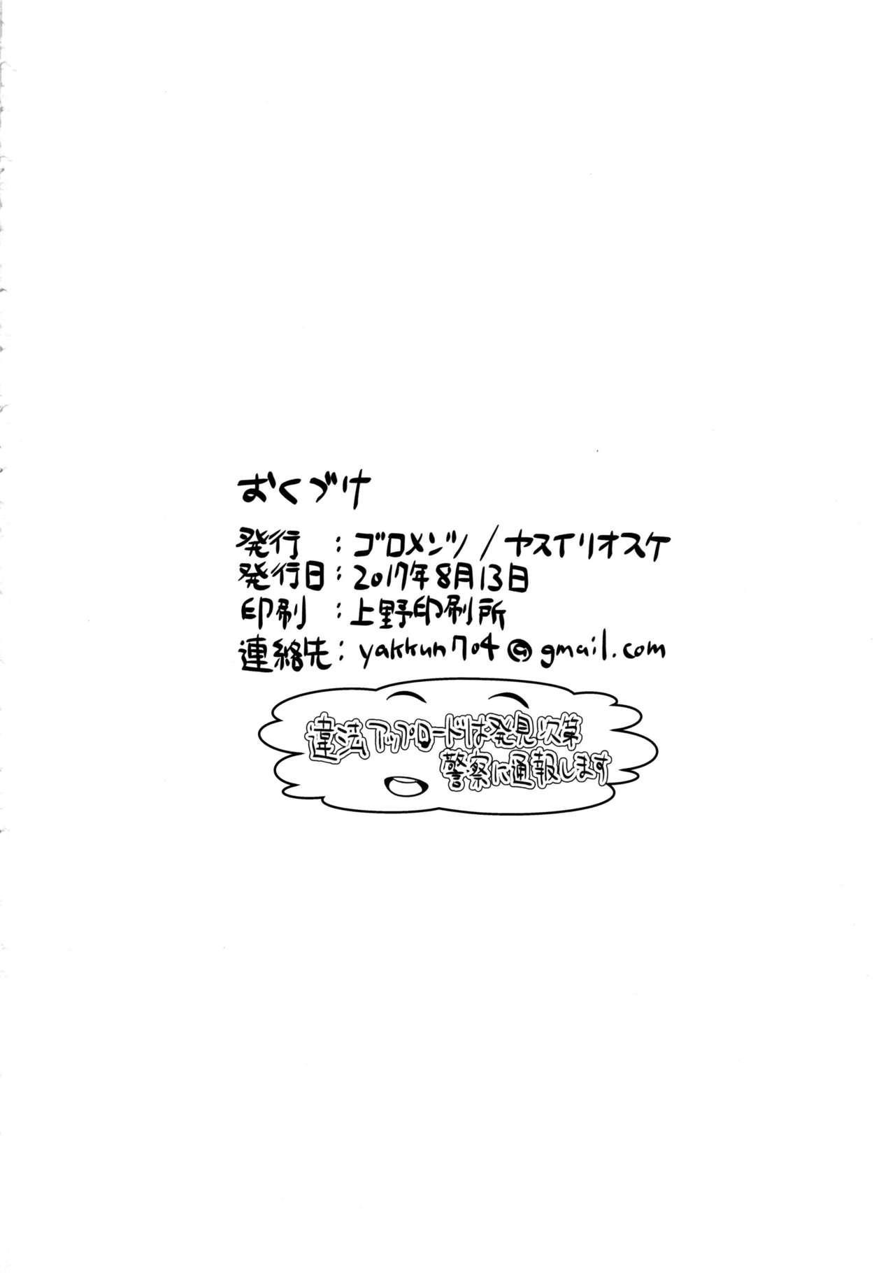 Shota Kui Ryuu to Chiisana Mahoutsukai 20