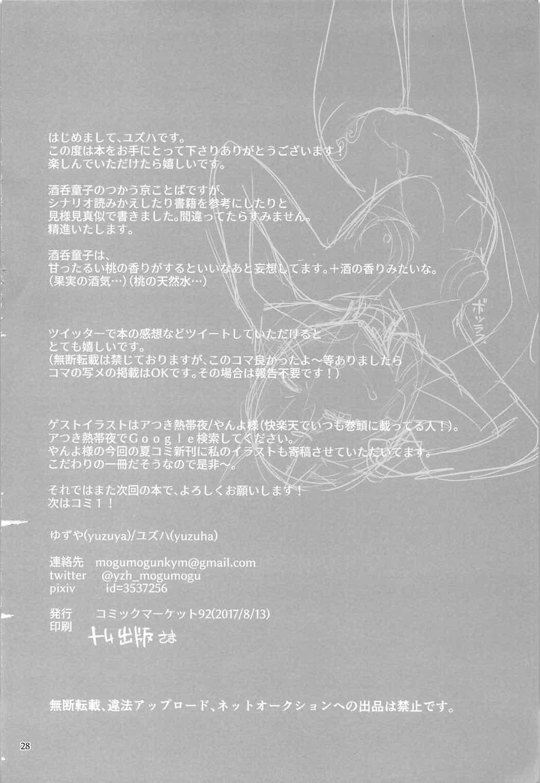 Shuten Douji ga Nuitekureru Hon 24