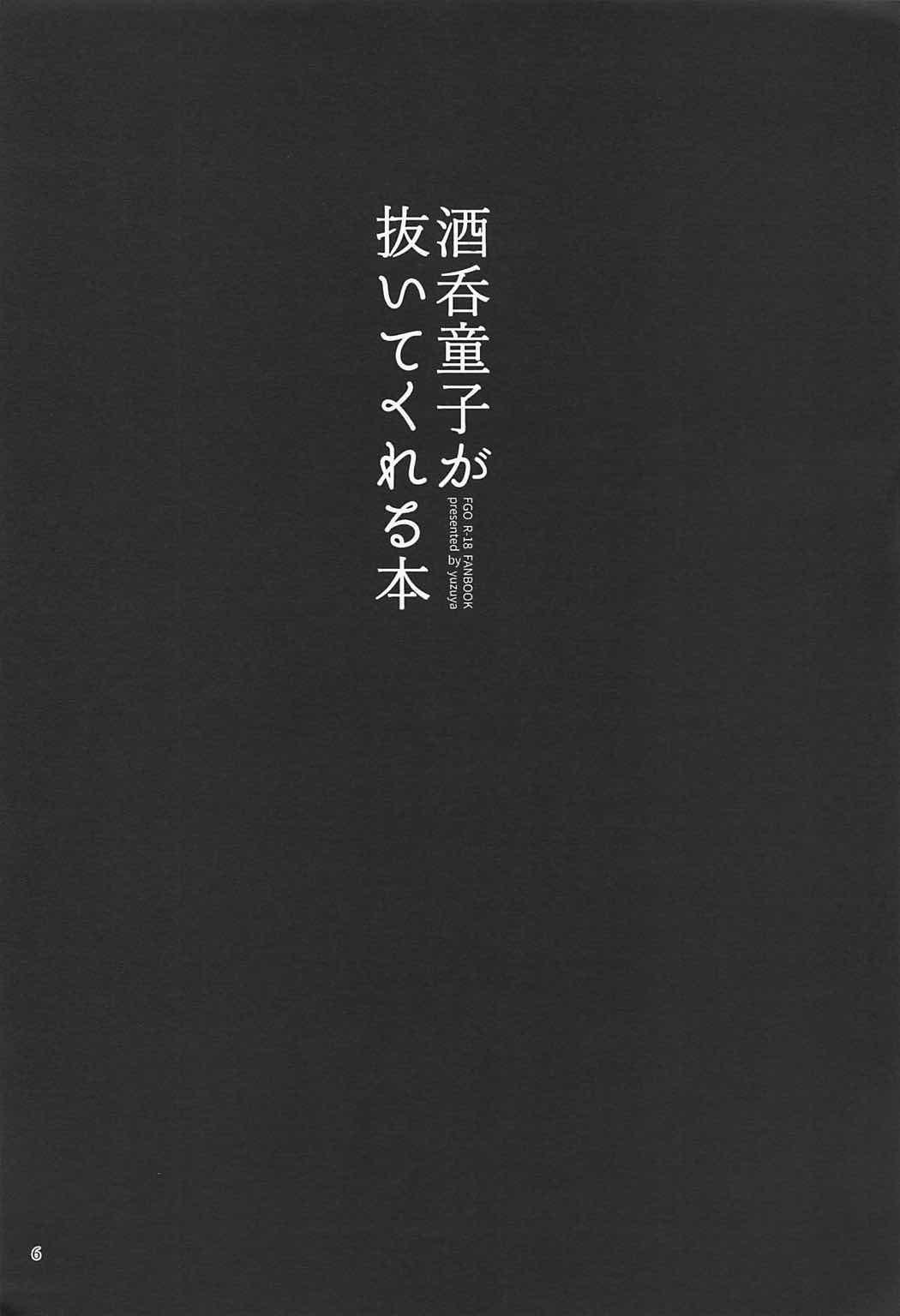 Shuten Douji ga Nuitekureru Hon 2