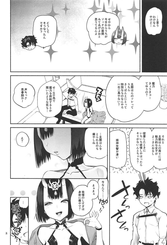 Shuten Douji ga Nuitekureru Hon 4