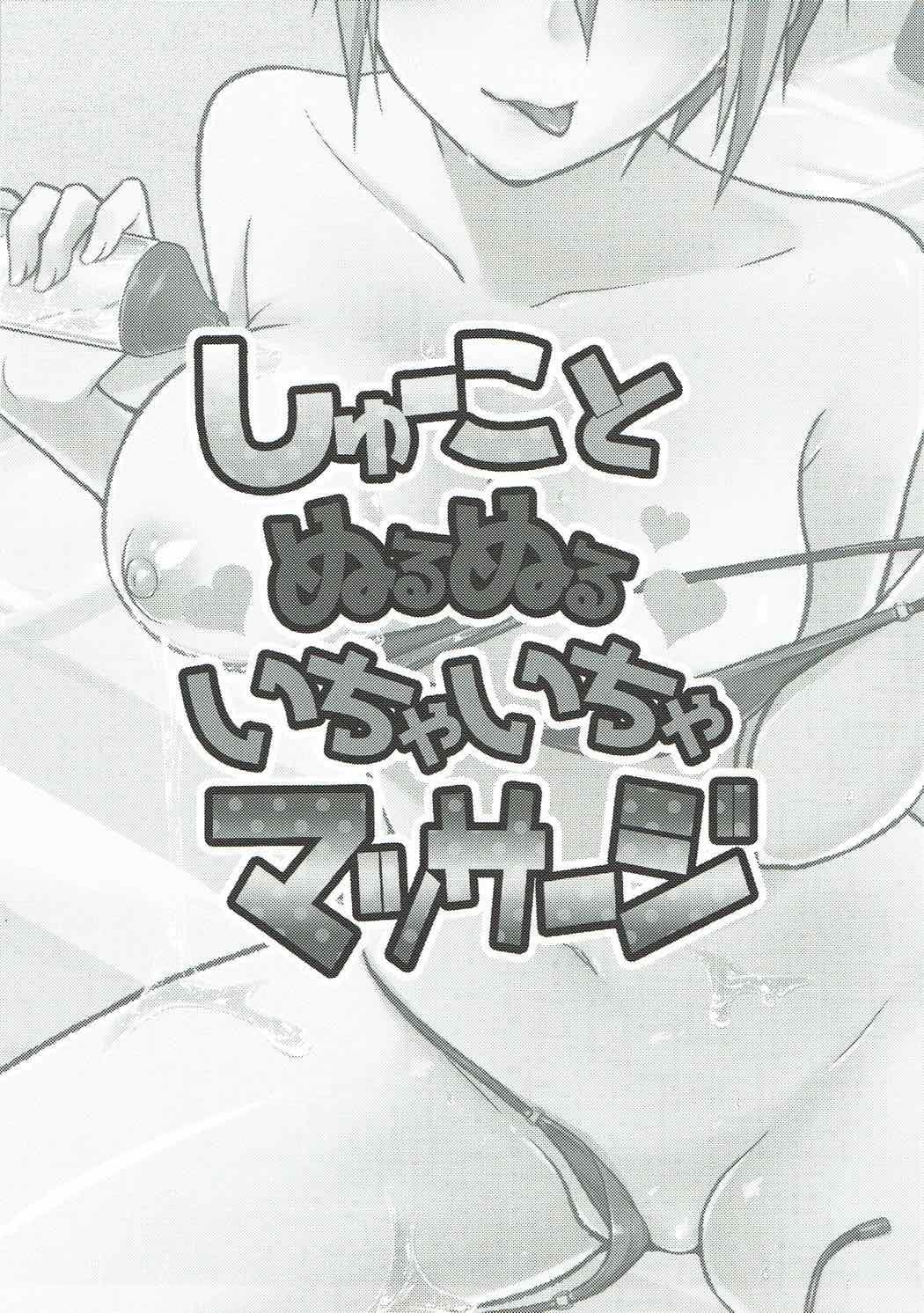 Syuko to Nurunuru Ichaicha Massage 1