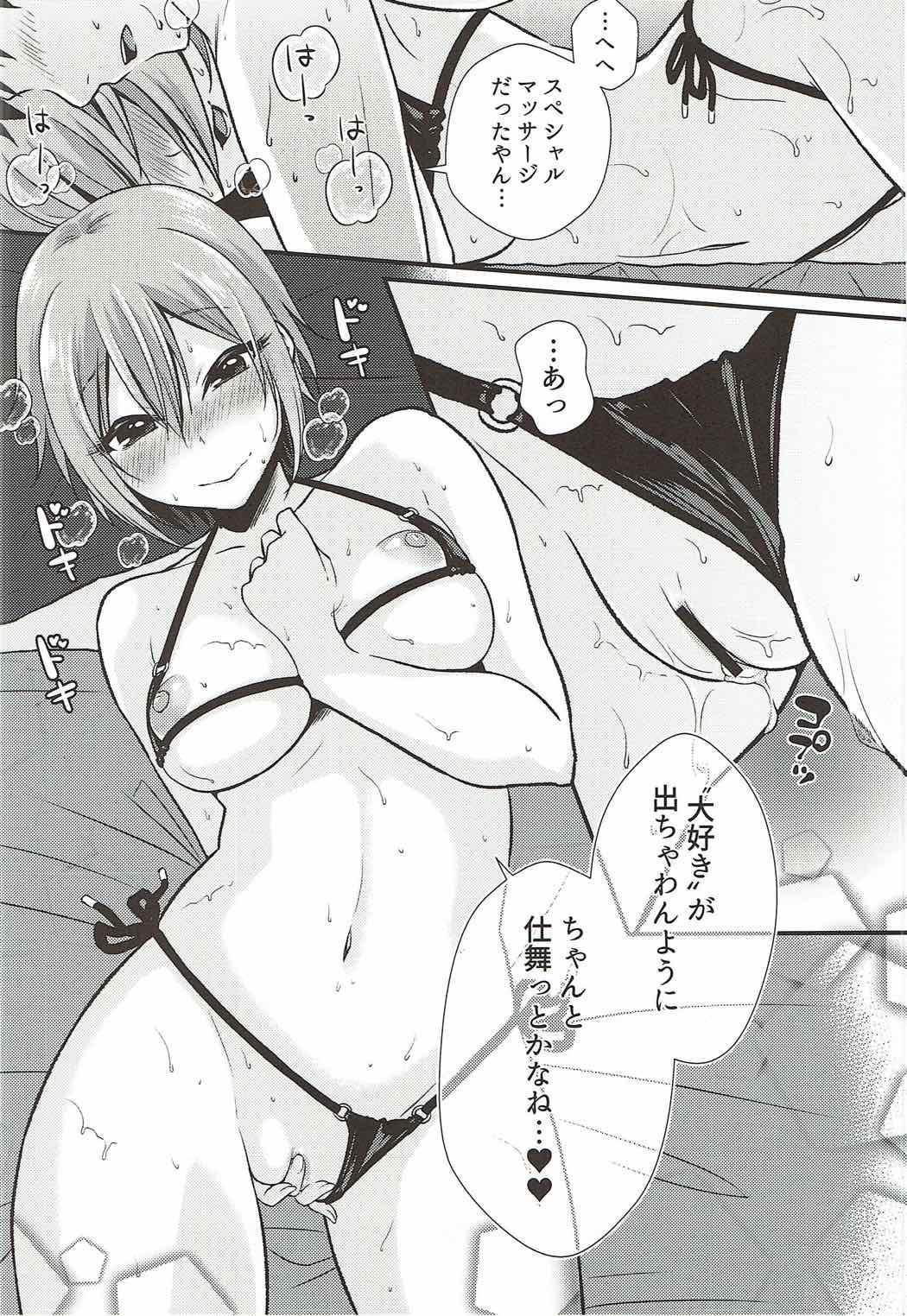 Syuko to Nurunuru Ichaicha Massage 24