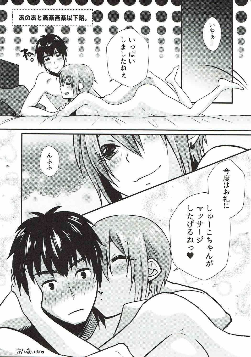 Syuko to Nurunuru Ichaicha Massage 25