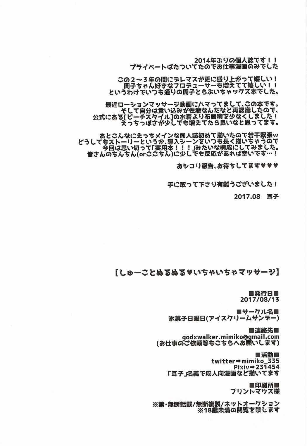 Syuko to Nurunuru Ichaicha Massage 26