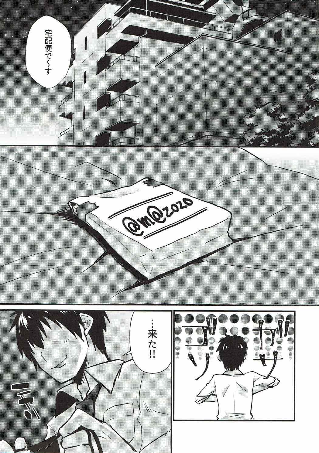 Syuko to Nurunuru Ichaicha Massage 3