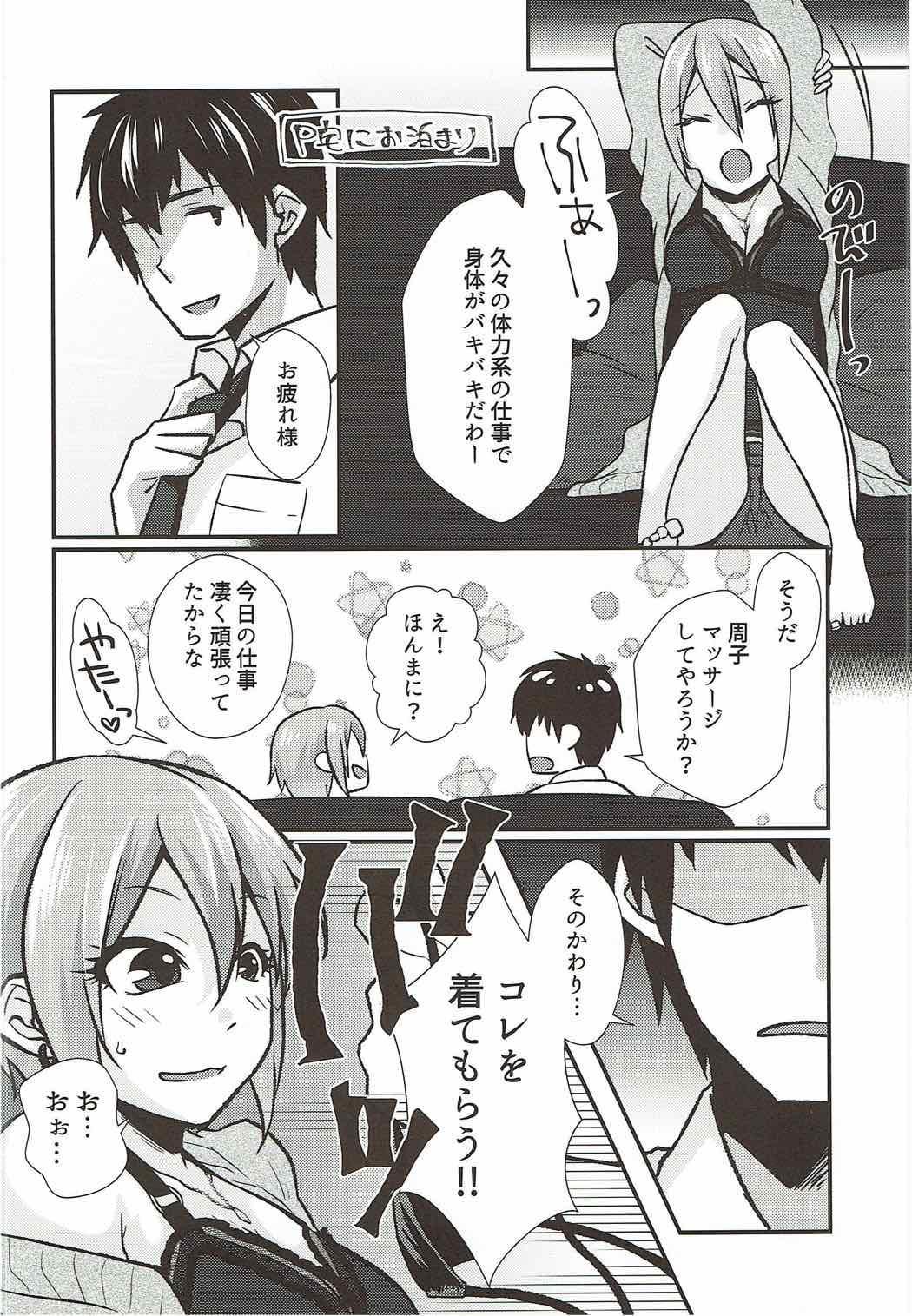 Syuko to Nurunuru Ichaicha Massage 4
