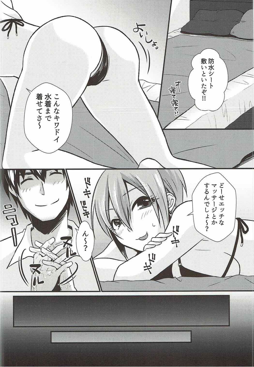 Syuko to Nurunuru Ichaicha Massage 6