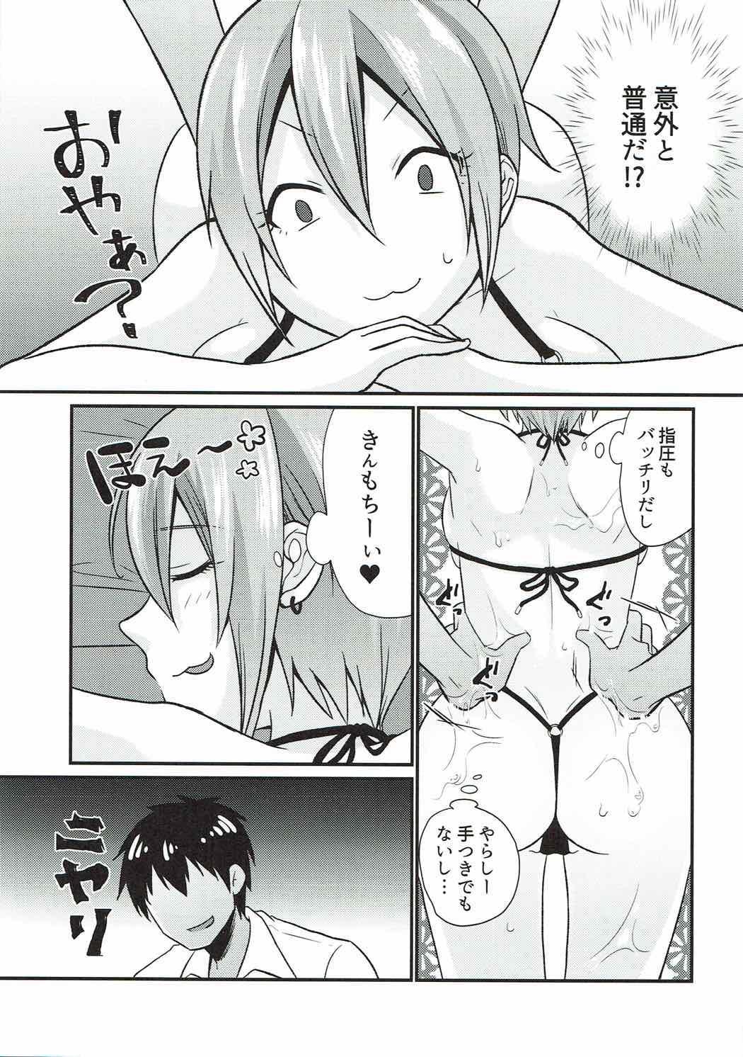 Syuko to Nurunuru Ichaicha Massage 7