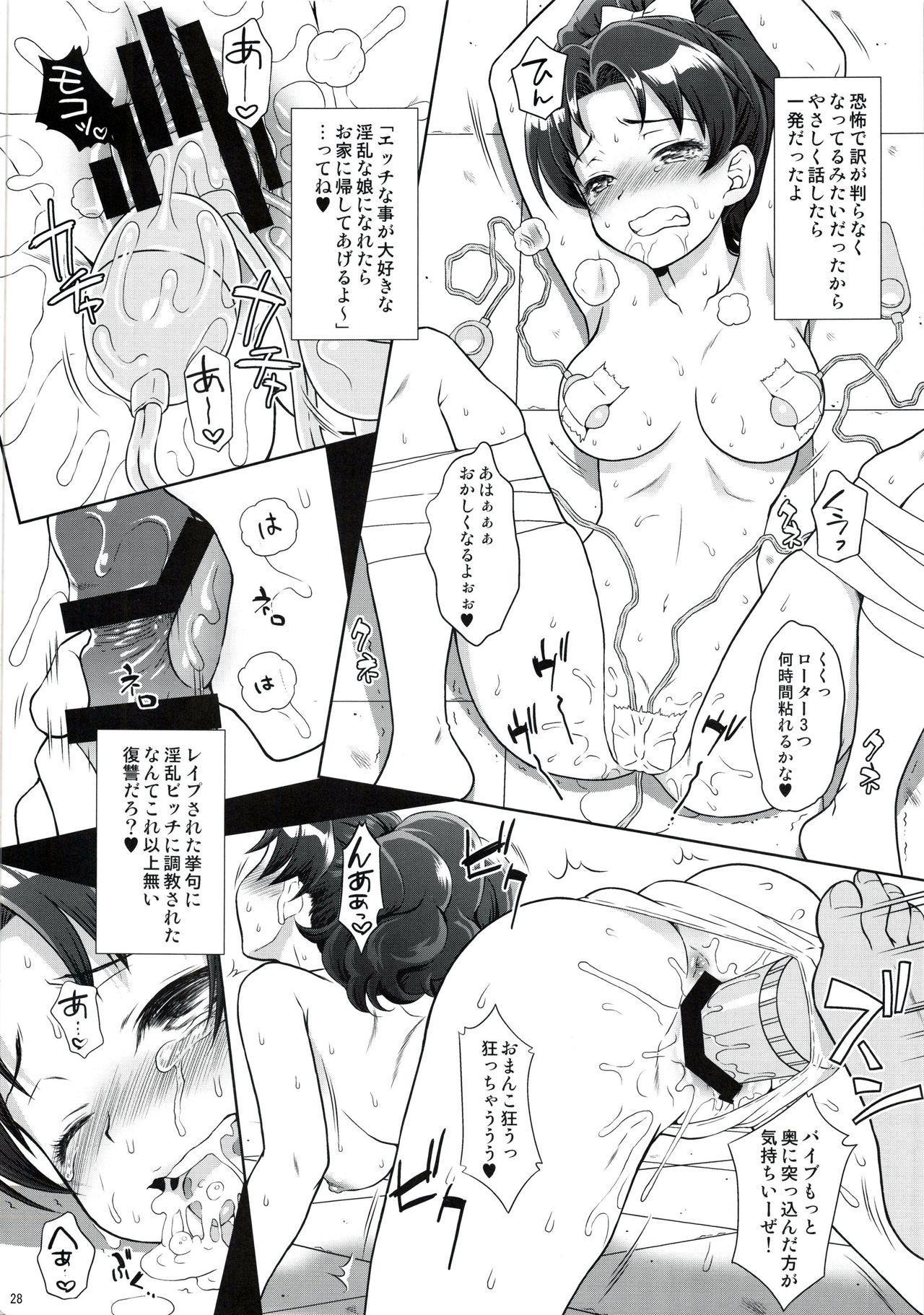 AO o Yuukai Ryoujoku 26