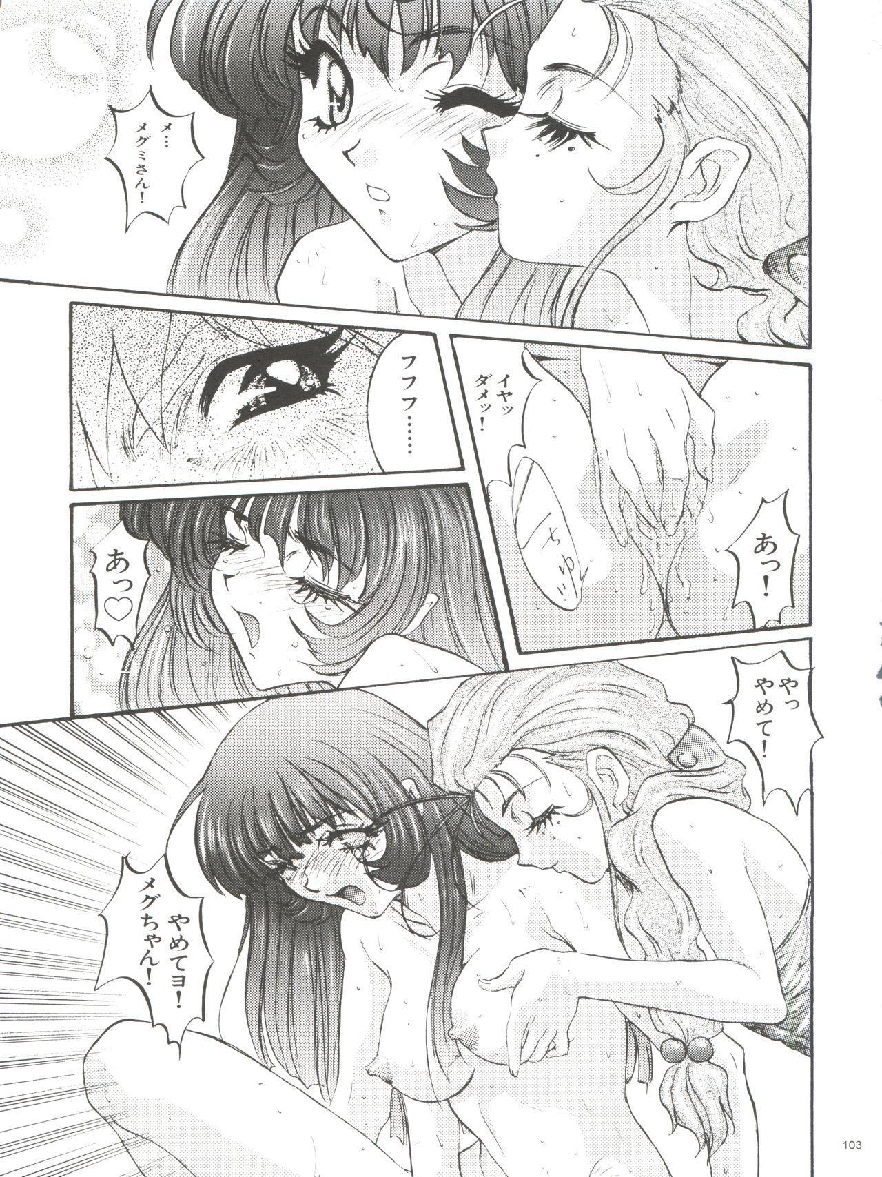 Wanpaku Anime Daihyakka Nanno Koto Jisensyuu Vol. 1 104