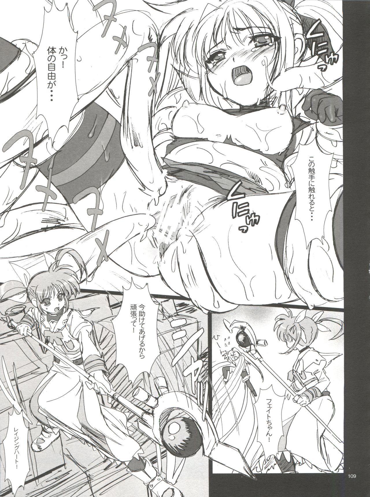 Wanpaku Anime Daihyakka Nanno Koto Jisensyuu Vol. 1 110