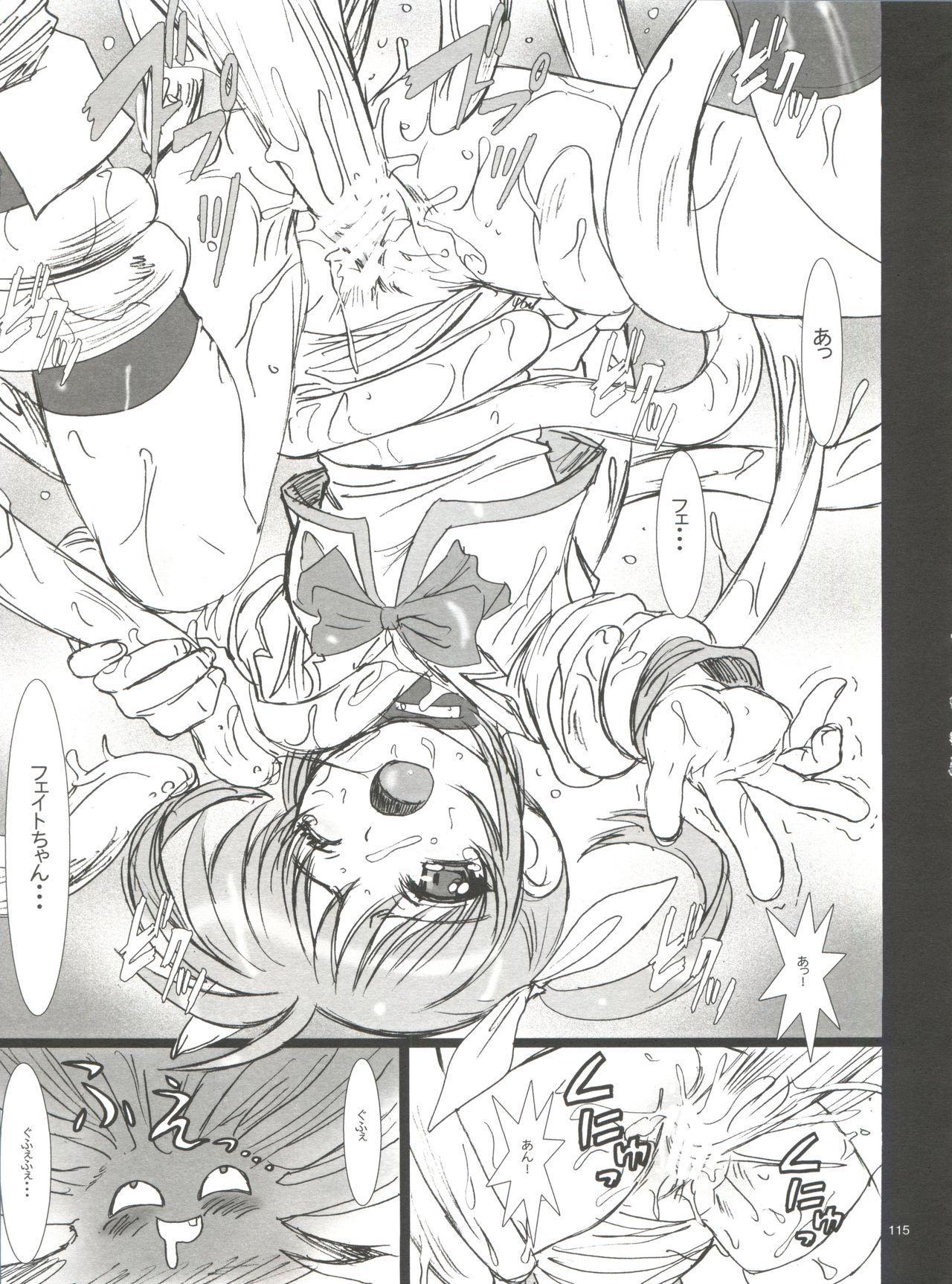 Wanpaku Anime Daihyakka Nanno Koto Jisensyuu Vol. 1 116