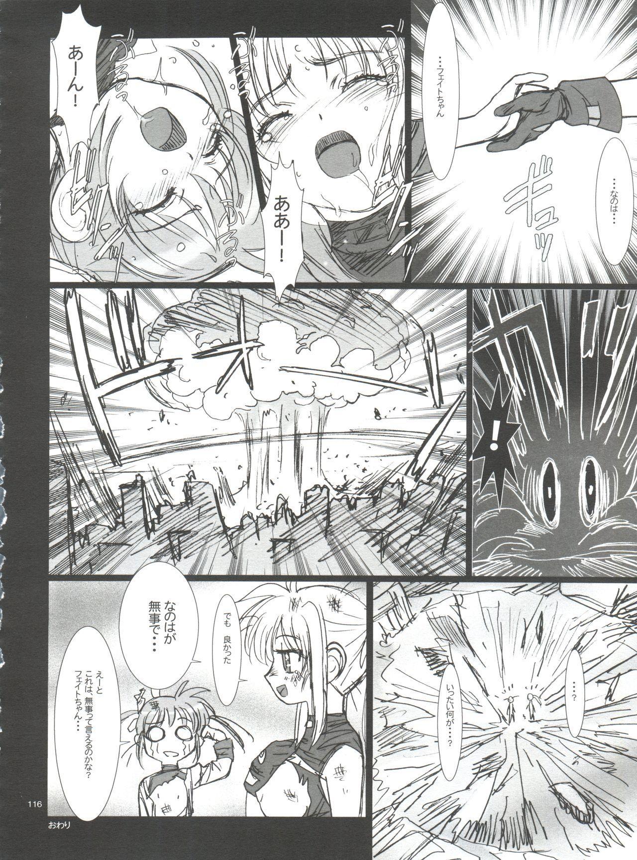 Wanpaku Anime Daihyakka Nanno Koto Jisensyuu Vol. 1 117