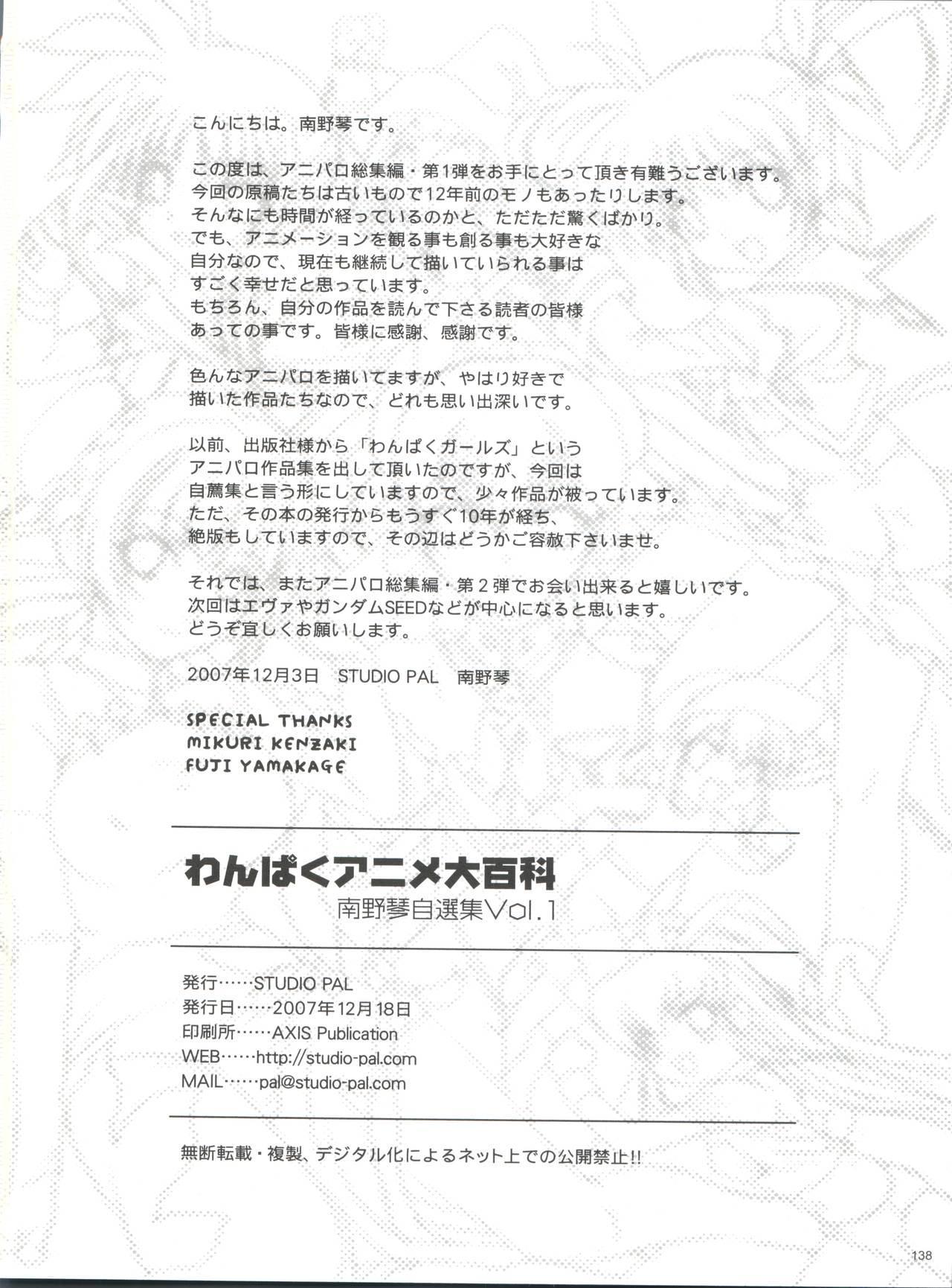 Wanpaku Anime Daihyakka Nanno Koto Jisensyuu Vol. 1 139