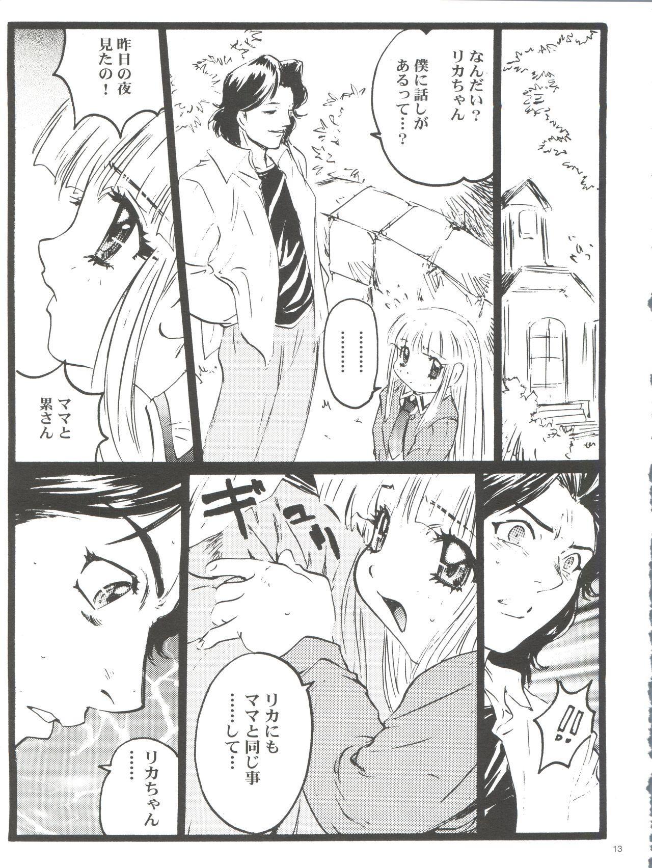 Wanpaku Anime Daihyakka Nanno Koto Jisensyuu Vol. 1 14