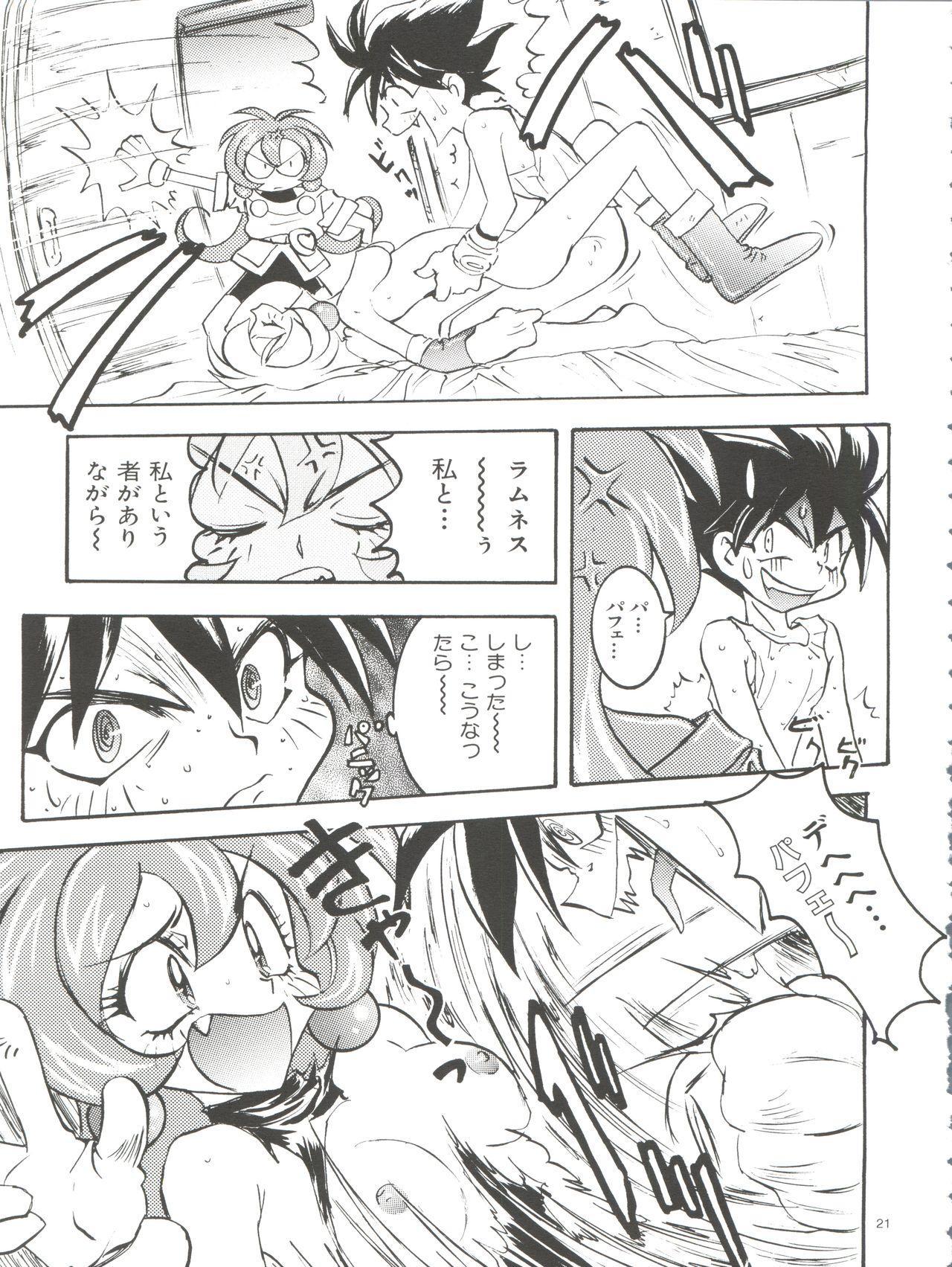 Wanpaku Anime Daihyakka Nanno Koto Jisensyuu Vol. 1 22