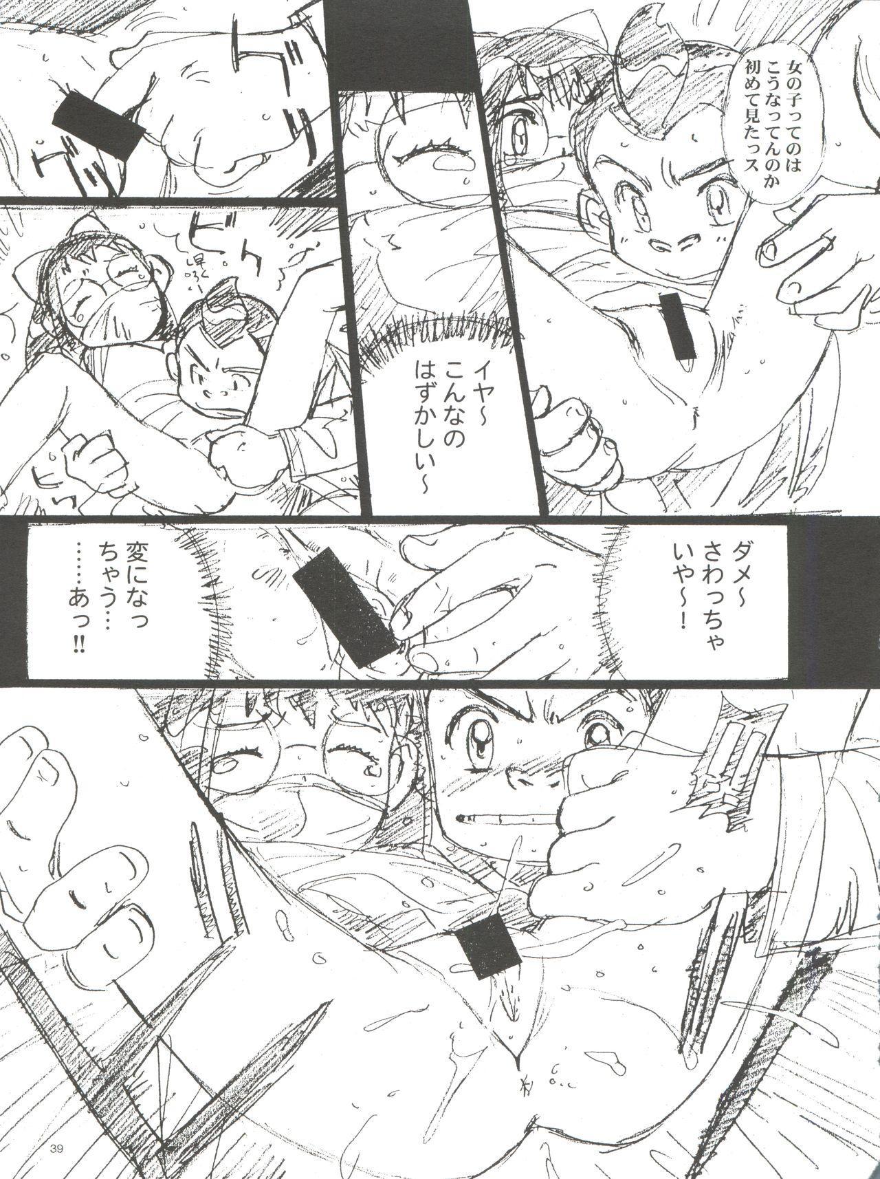 Wanpaku Anime Daihyakka Nanno Koto Jisensyuu Vol. 1 40