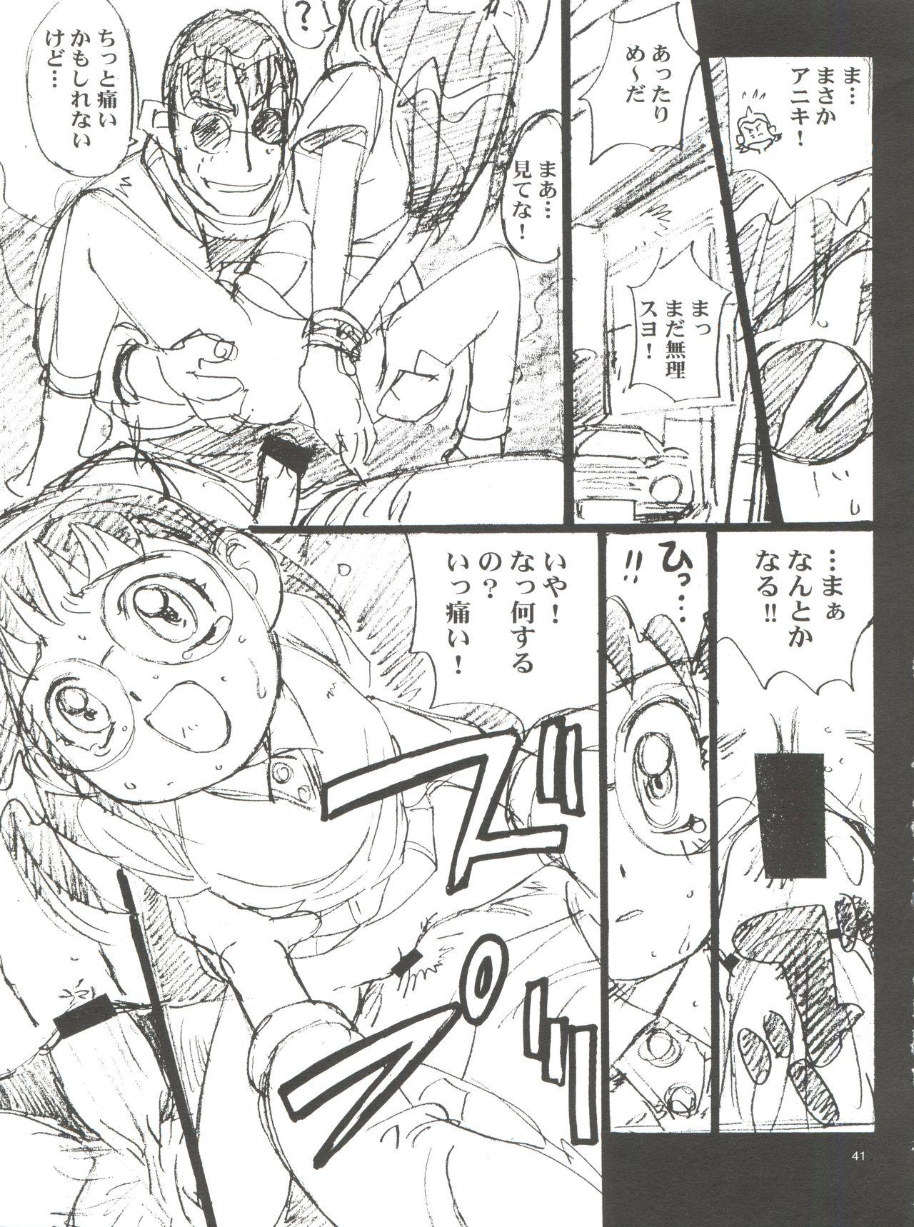 Wanpaku Anime Daihyakka Nanno Koto Jisensyuu Vol. 1 42
