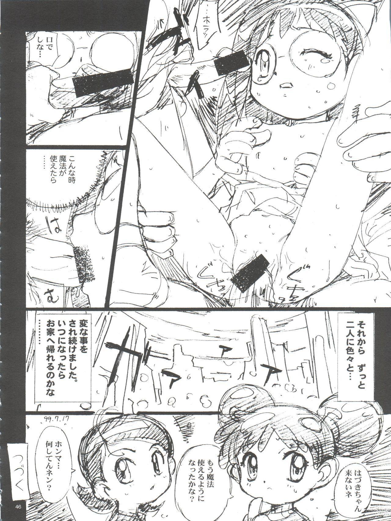 Wanpaku Anime Daihyakka Nanno Koto Jisensyuu Vol. 1 47