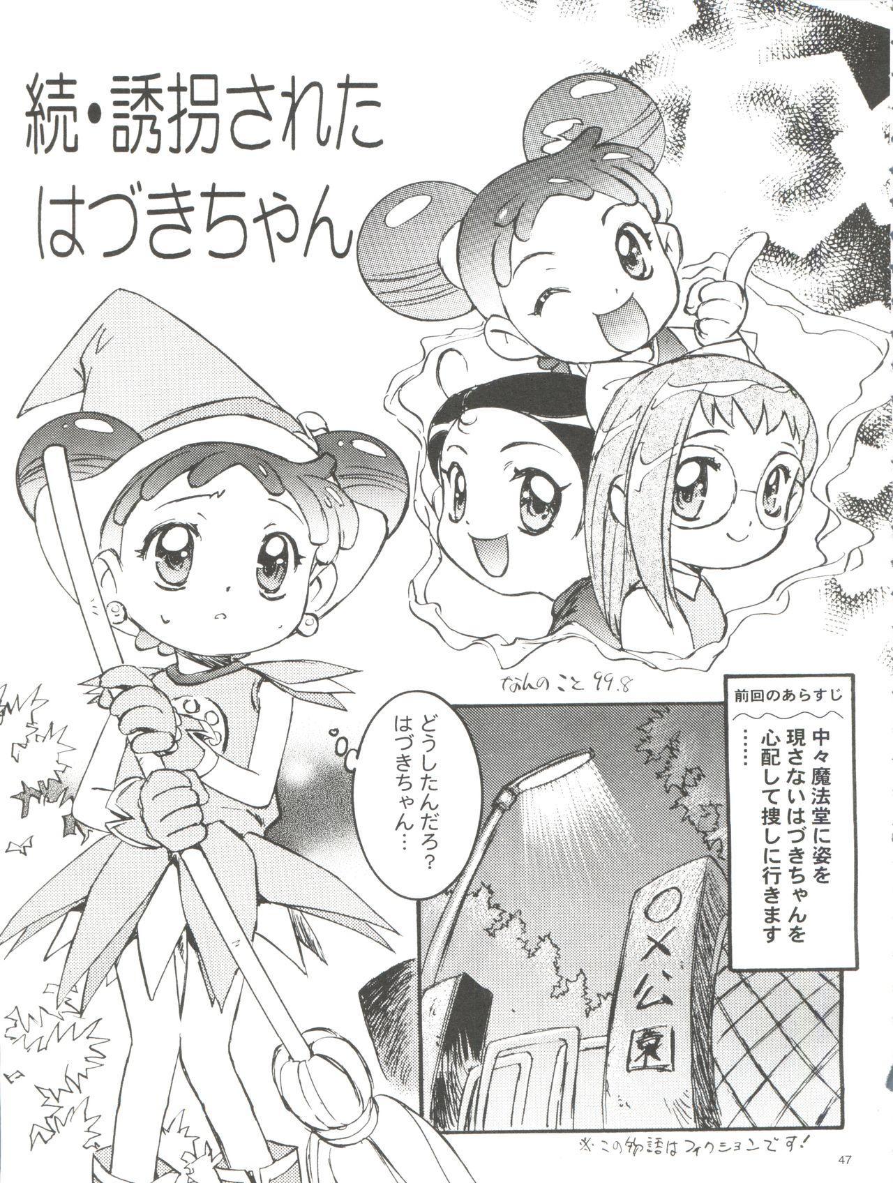 Wanpaku Anime Daihyakka Nanno Koto Jisensyuu Vol. 1 48