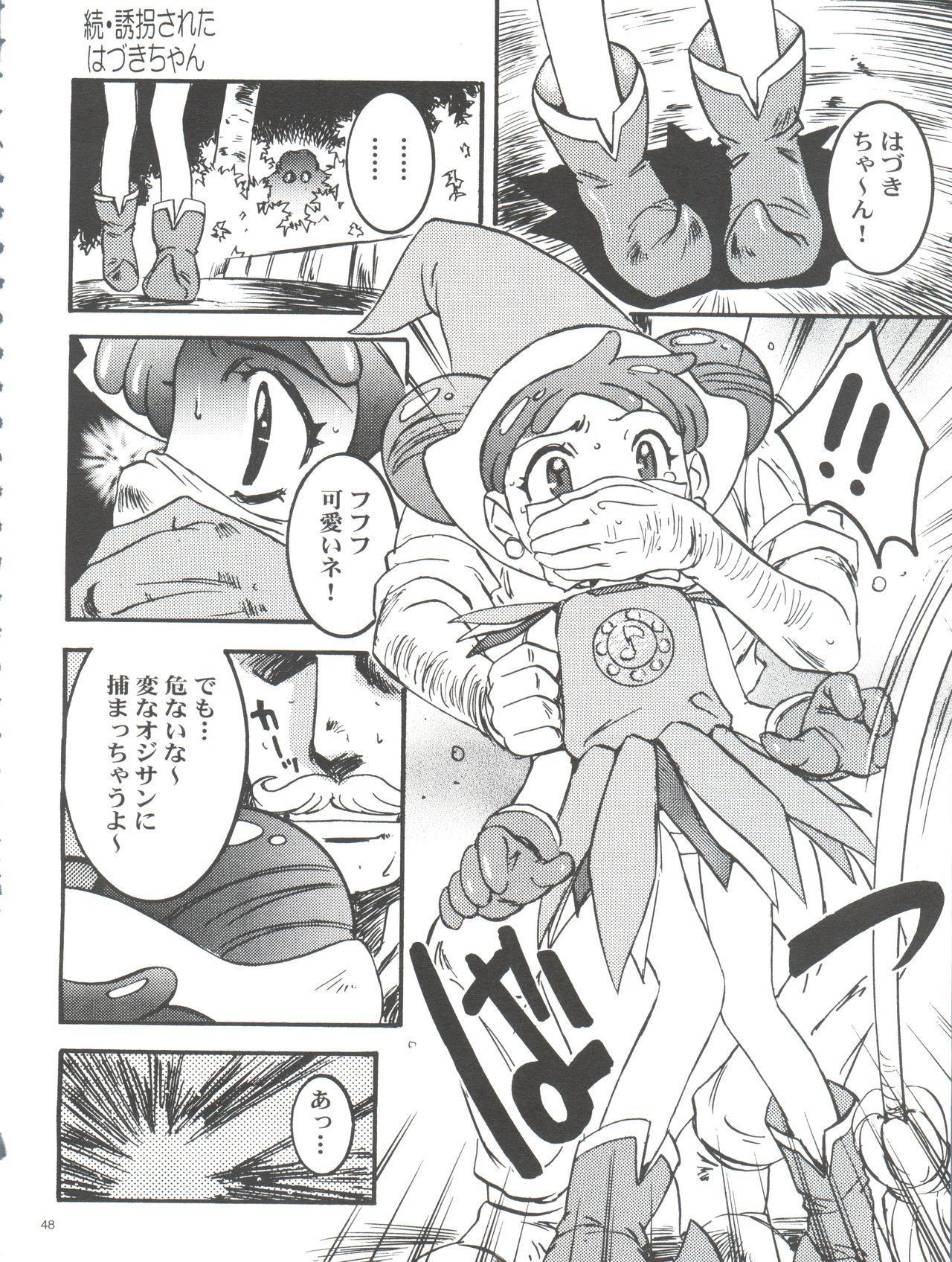 Wanpaku Anime Daihyakka Nanno Koto Jisensyuu Vol. 1 49