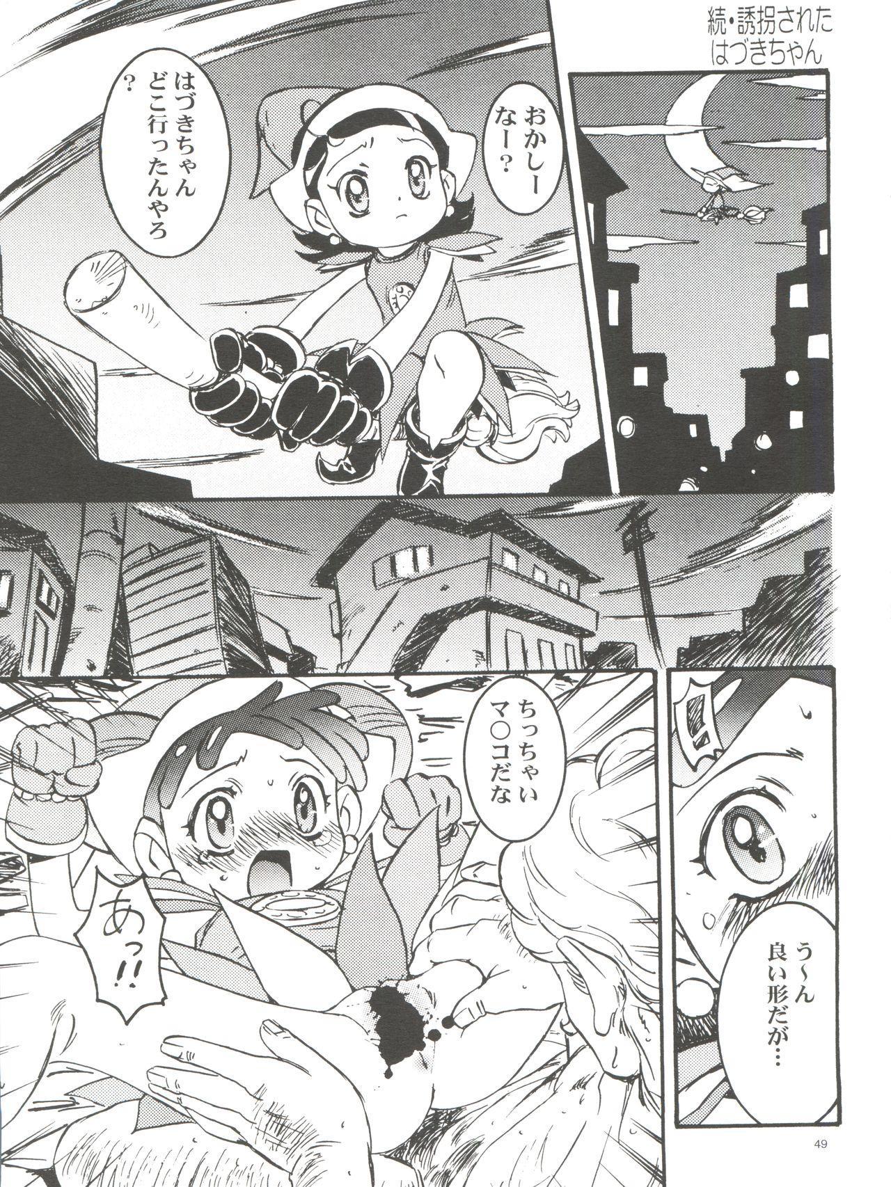 Wanpaku Anime Daihyakka Nanno Koto Jisensyuu Vol. 1 50