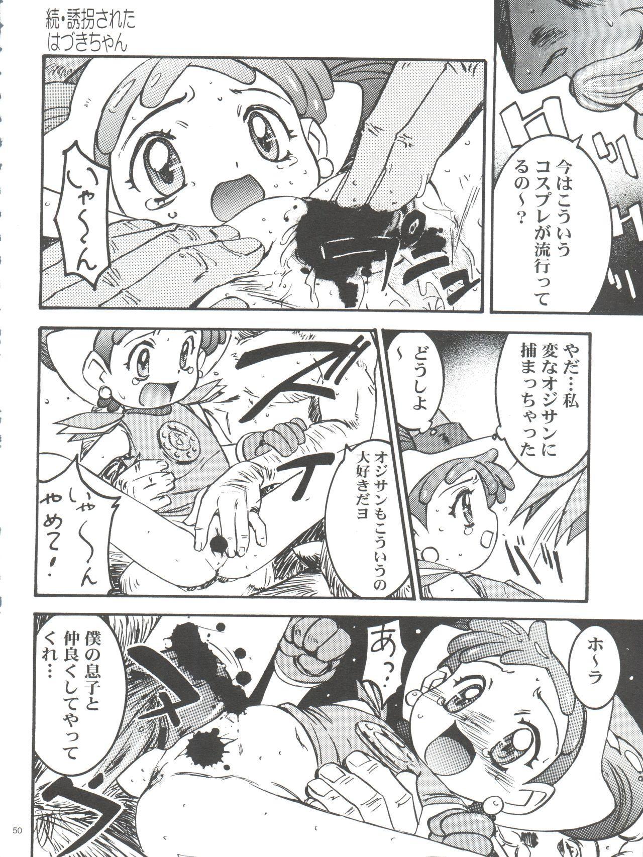 Wanpaku Anime Daihyakka Nanno Koto Jisensyuu Vol. 1 51