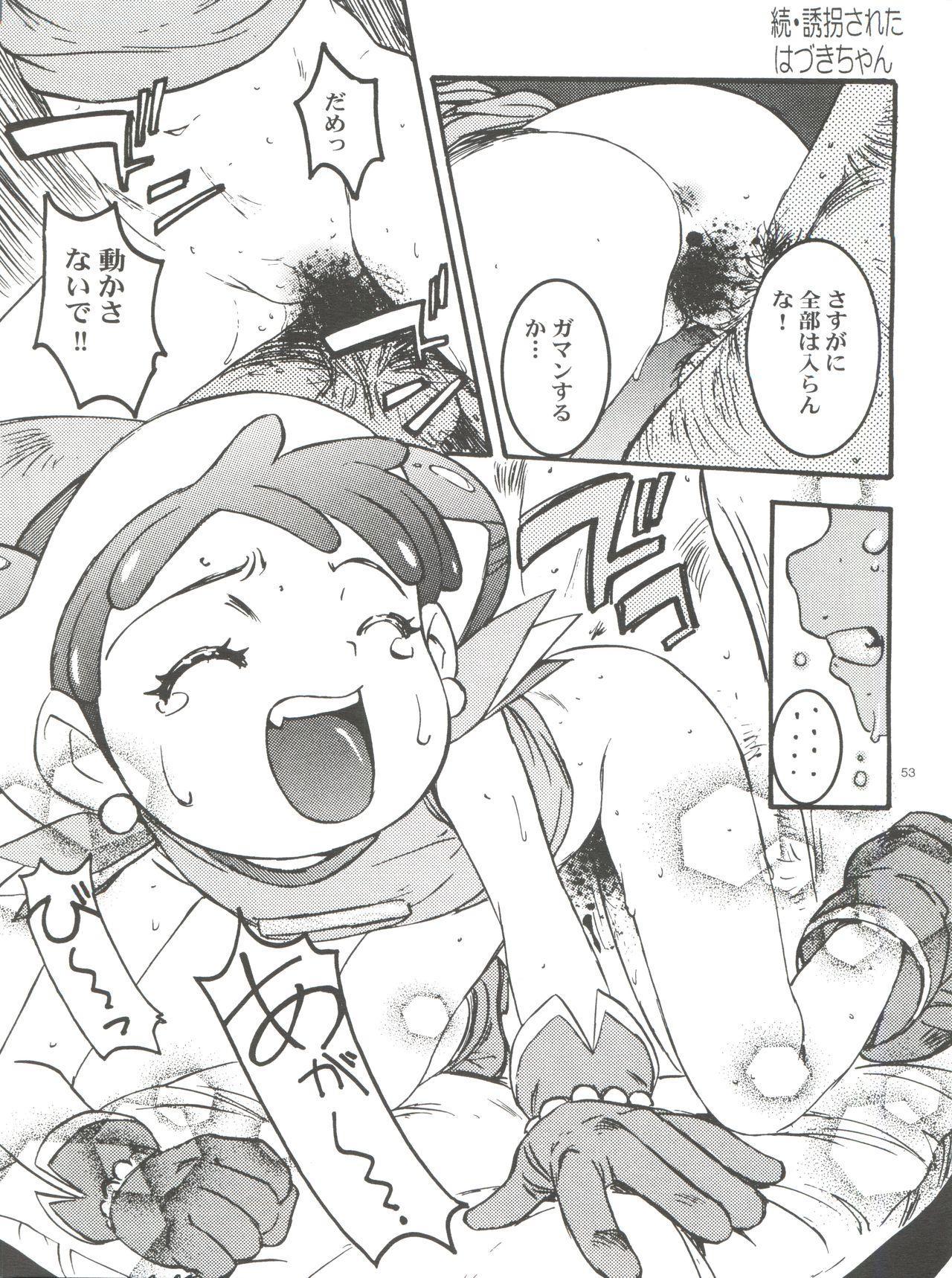 Wanpaku Anime Daihyakka Nanno Koto Jisensyuu Vol. 1 54