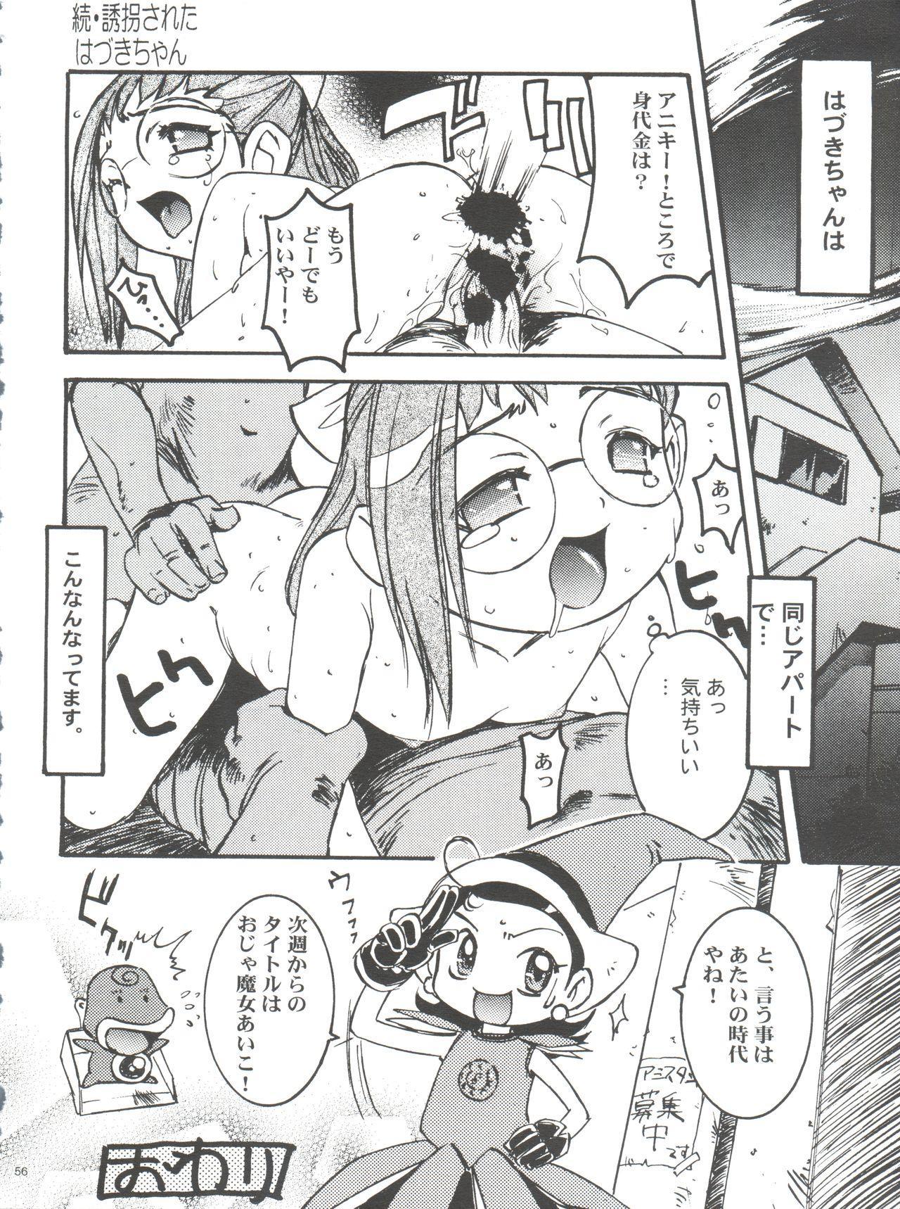 Wanpaku Anime Daihyakka Nanno Koto Jisensyuu Vol. 1 57