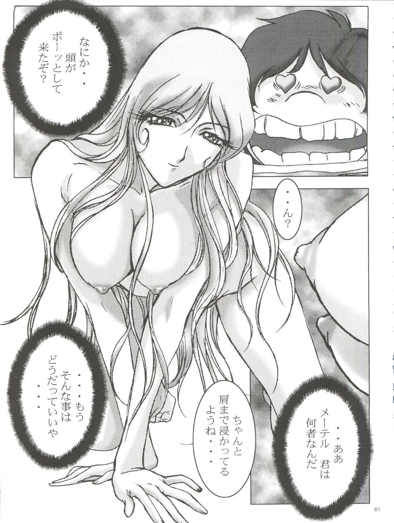 Wanpaku Anime Daihyakka Nanno Koto Jisensyuu Vol. 1 62