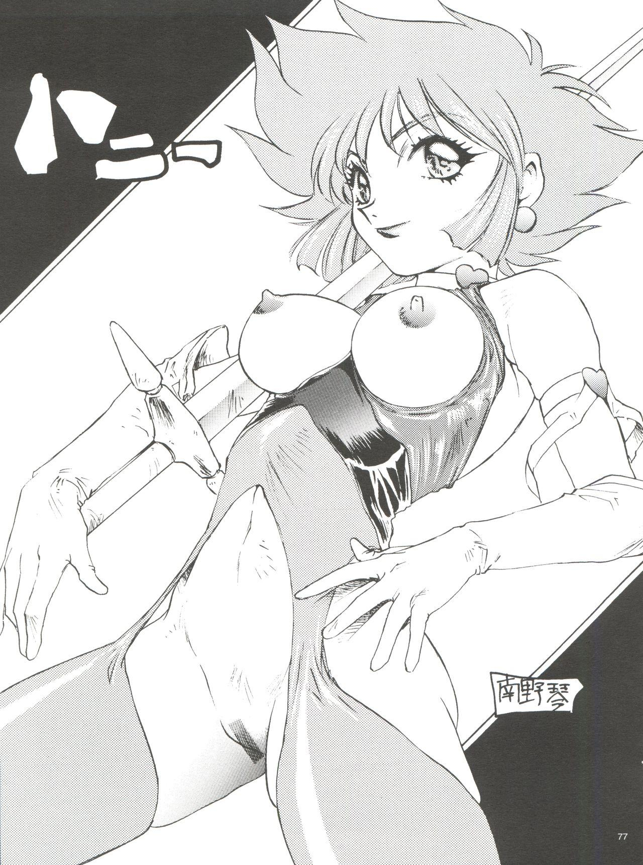 Wanpaku Anime Daihyakka Nanno Koto Jisensyuu Vol. 1 78