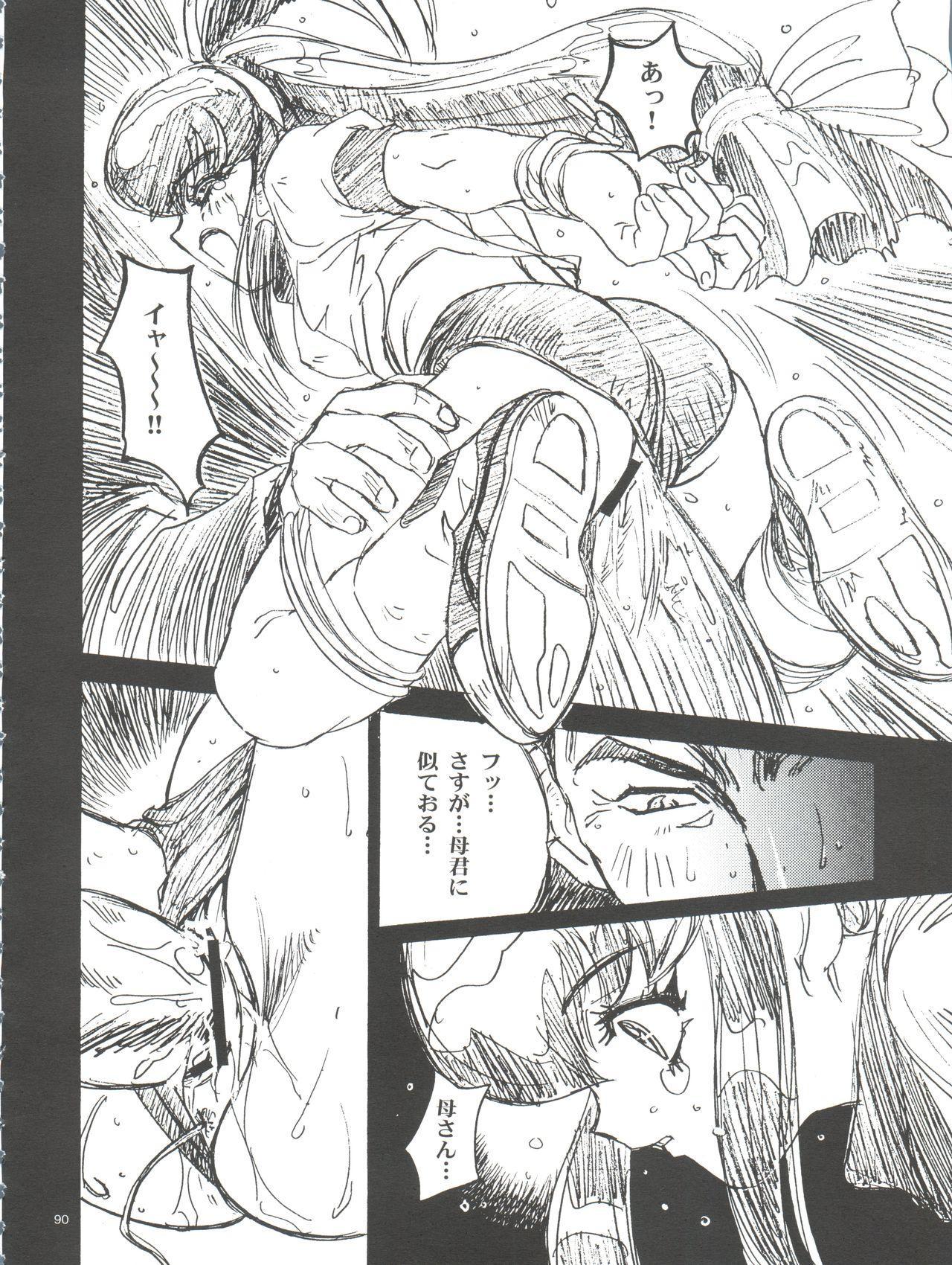 Wanpaku Anime Daihyakka Nanno Koto Jisensyuu Vol. 1 91