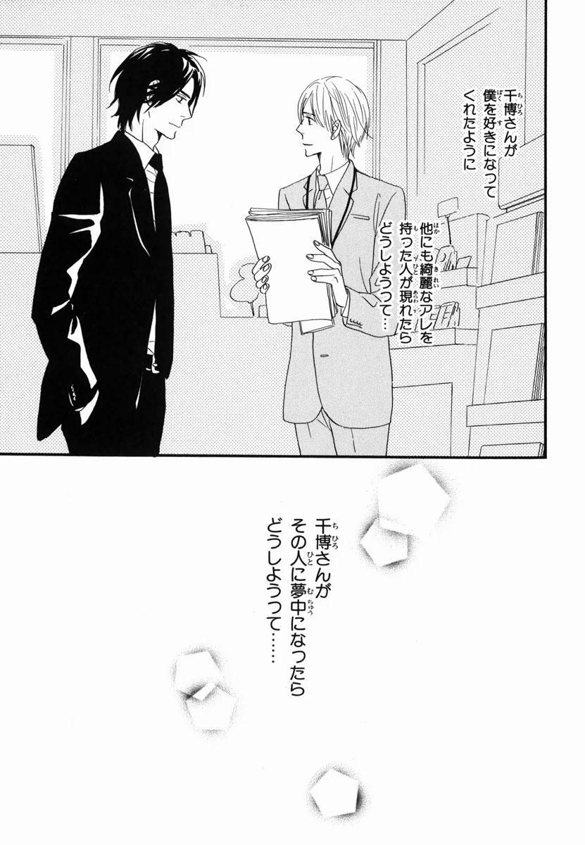 Boku wa Subete o Shitte Iru 2 100